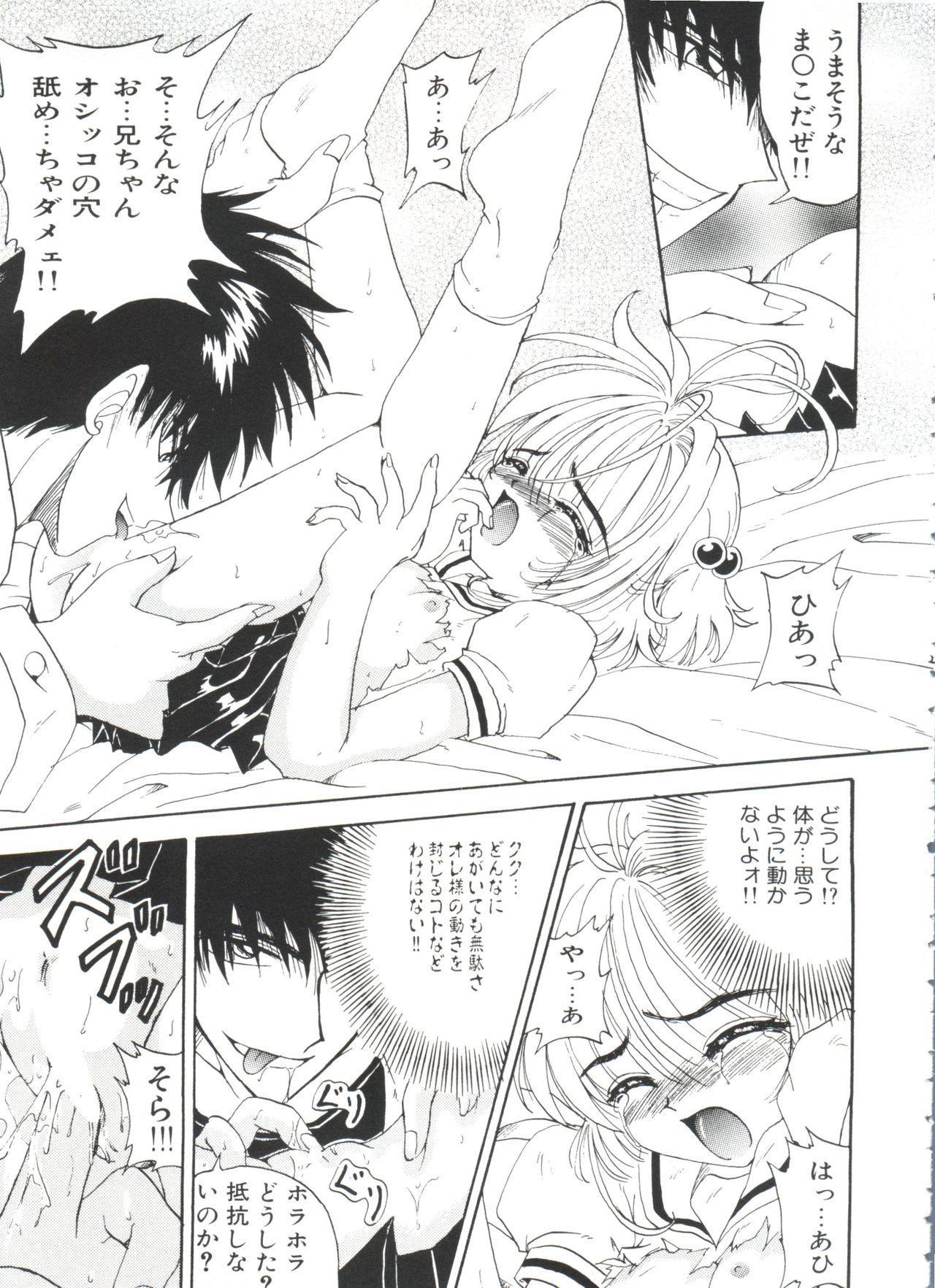 Ero-chan to Issho 2 108