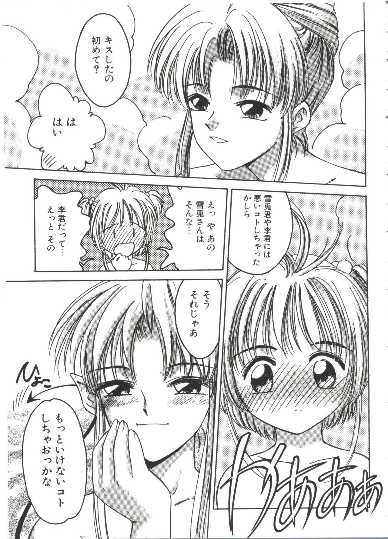 Ero-chan to Issho 2 10