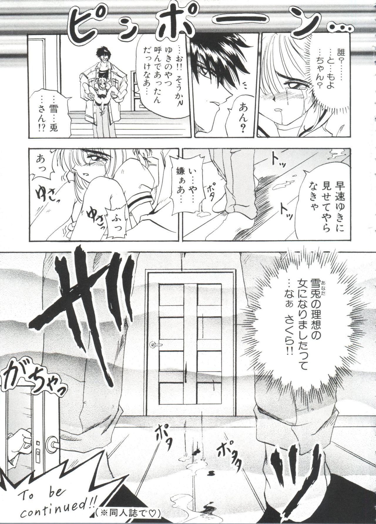 Ero-chan to Issho 2 114
