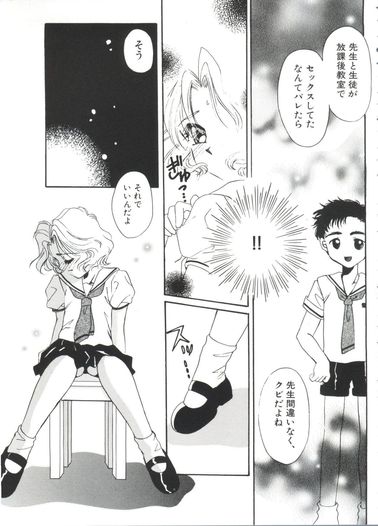 Ero-chan to Issho 2 118