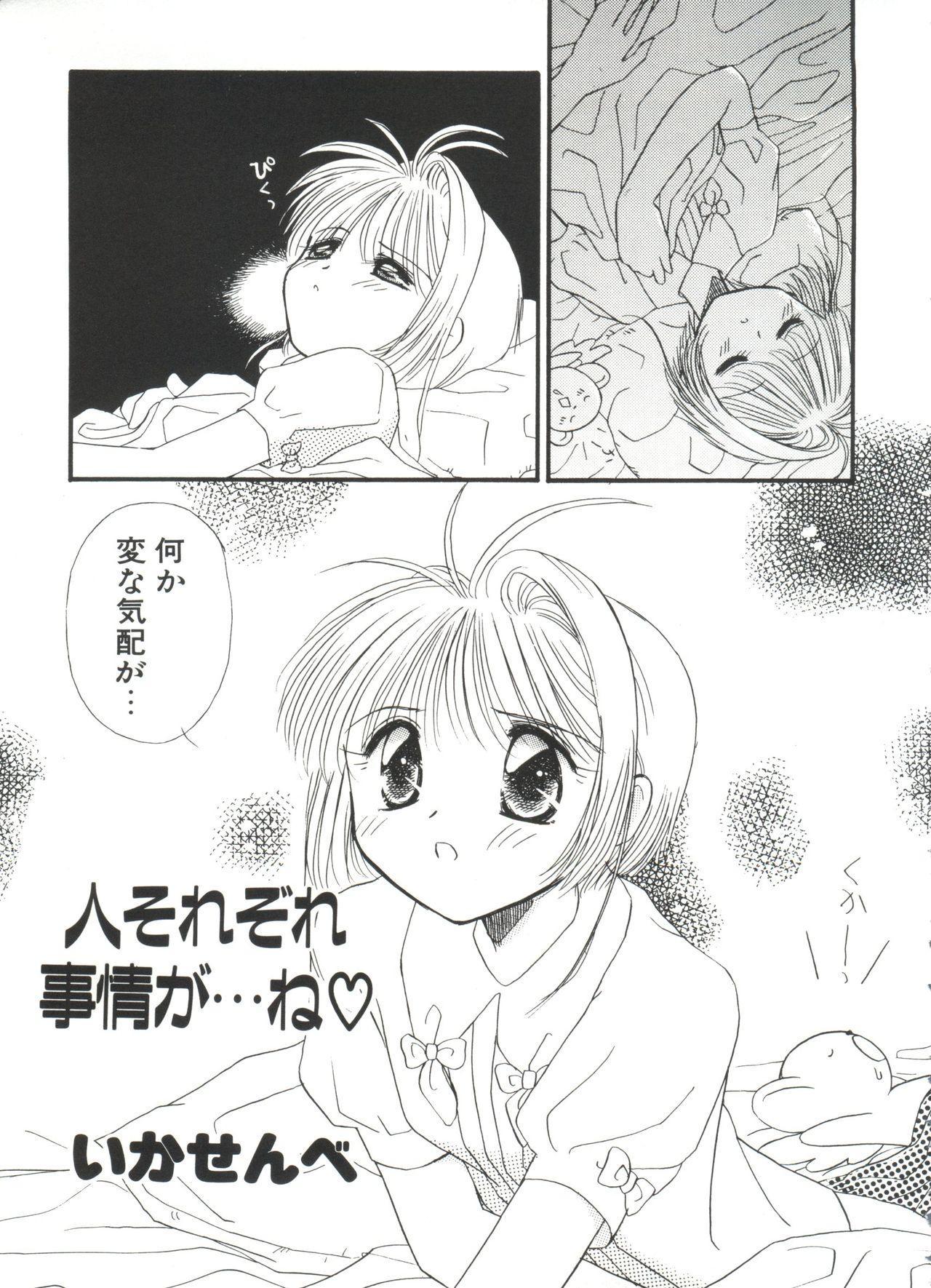 Ero-chan to Issho 2 130