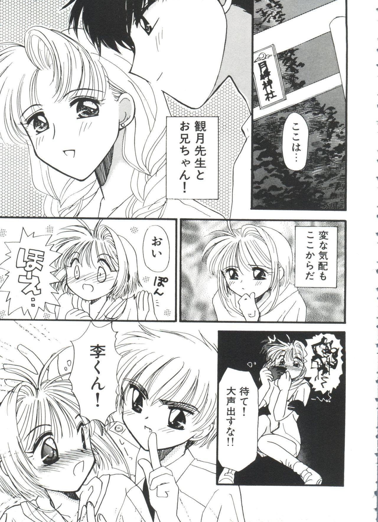 Ero-chan to Issho 2 132