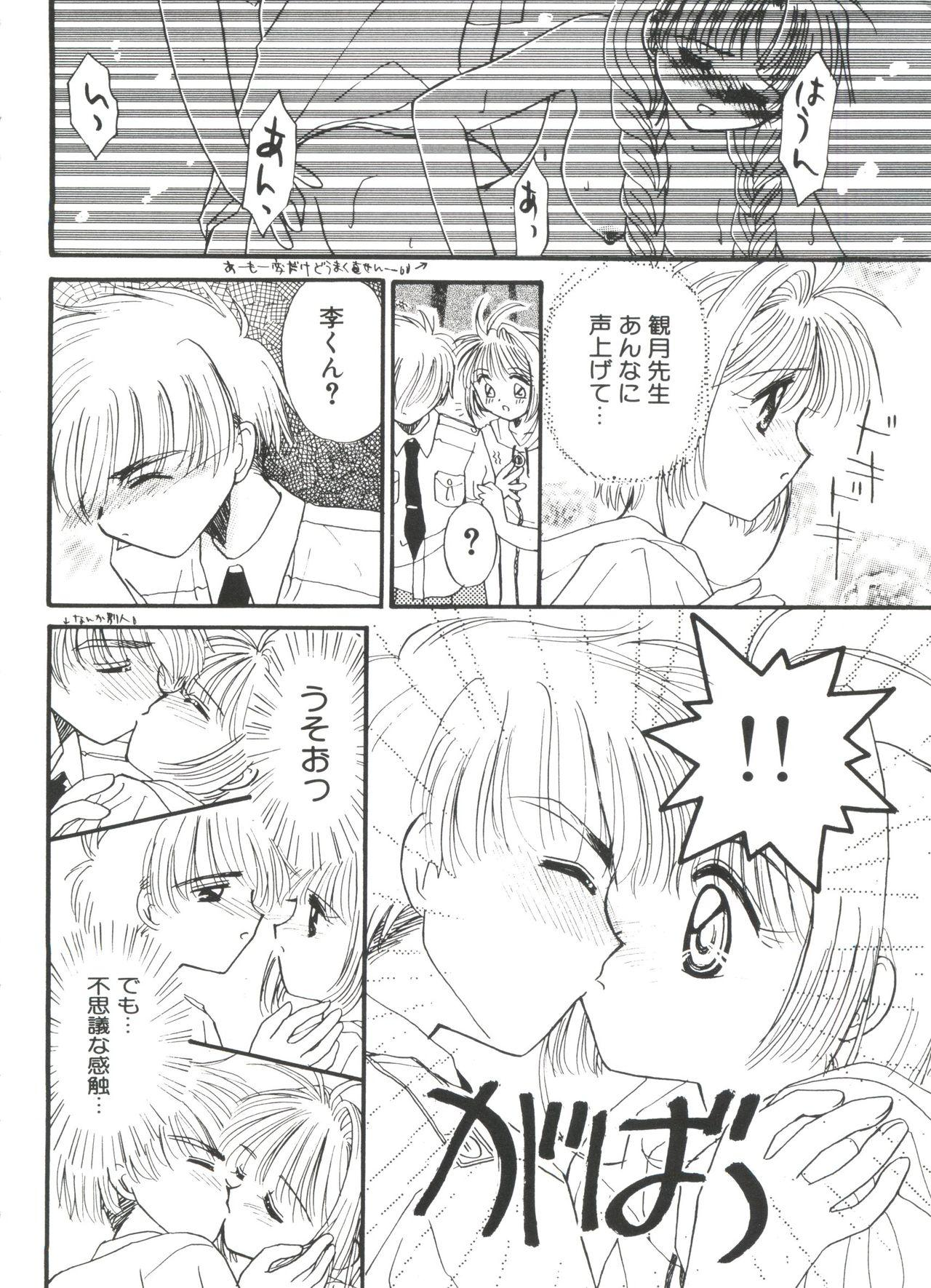 Ero-chan to Issho 2 135
