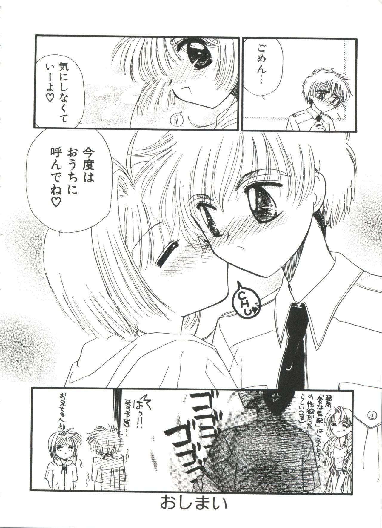 Ero-chan to Issho 2 141