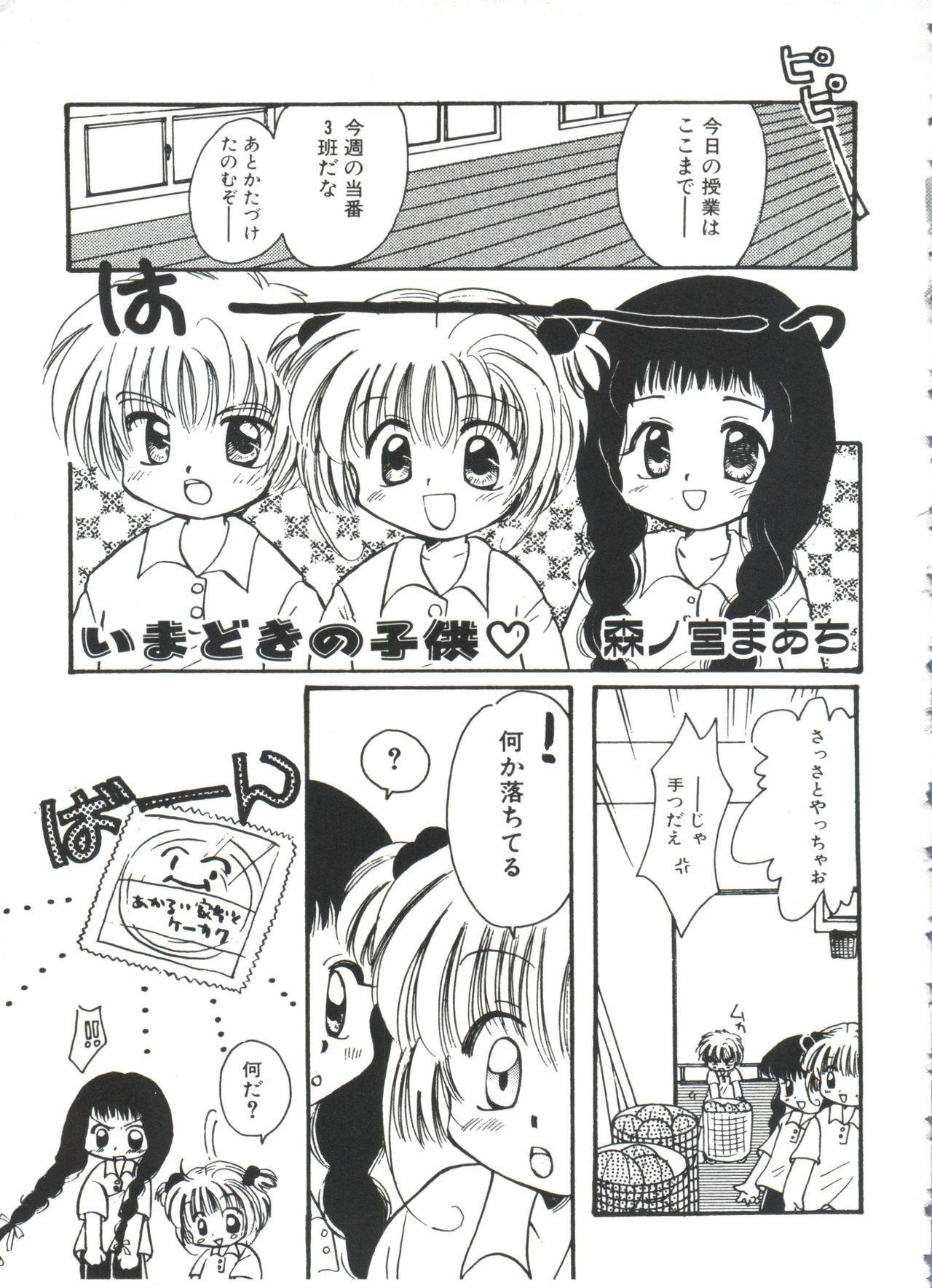 Ero-chan to Issho 2 144