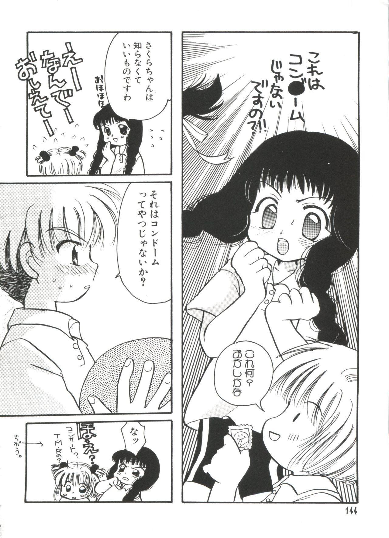 Ero-chan to Issho 2 145