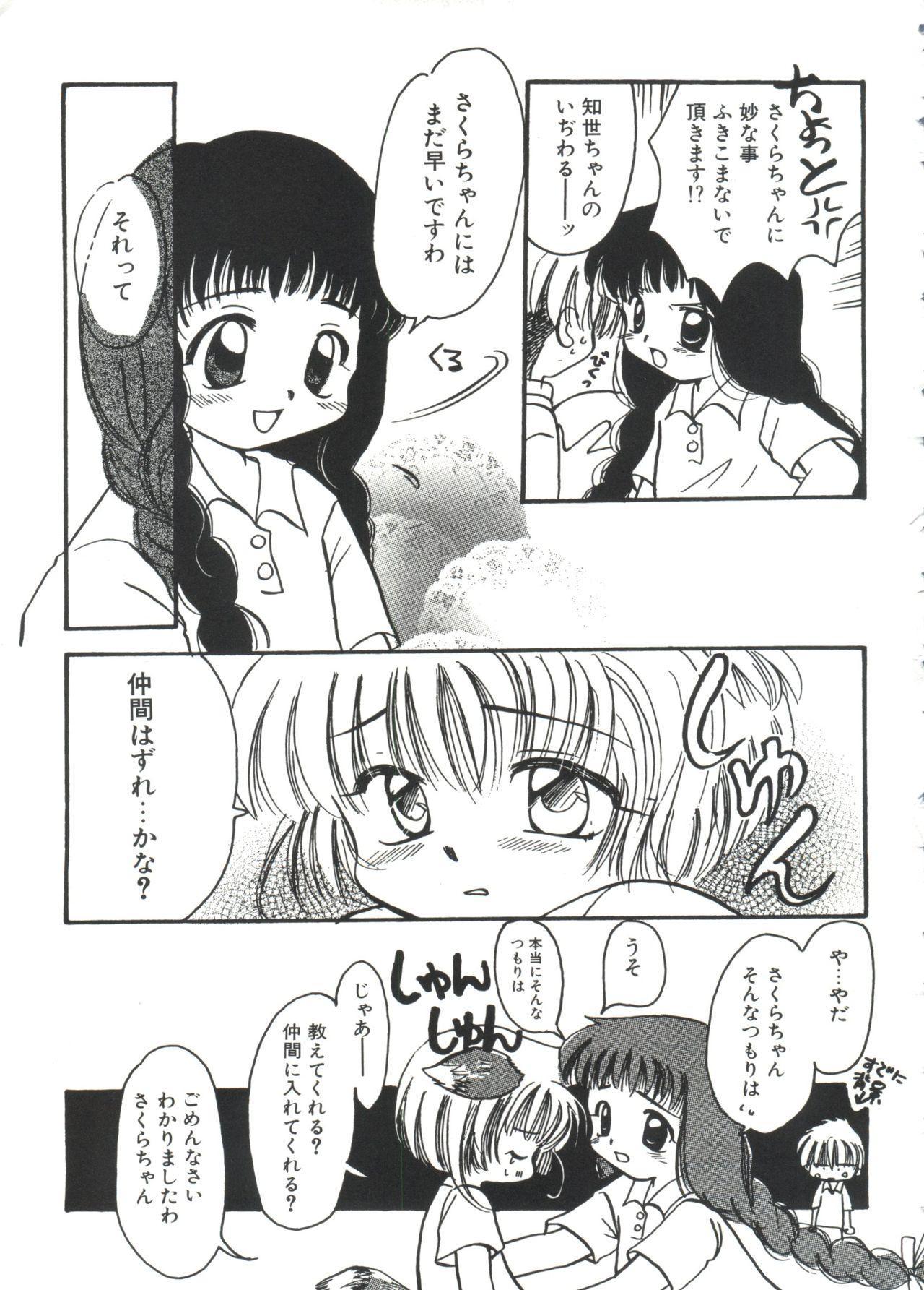 Ero-chan to Issho 2 146