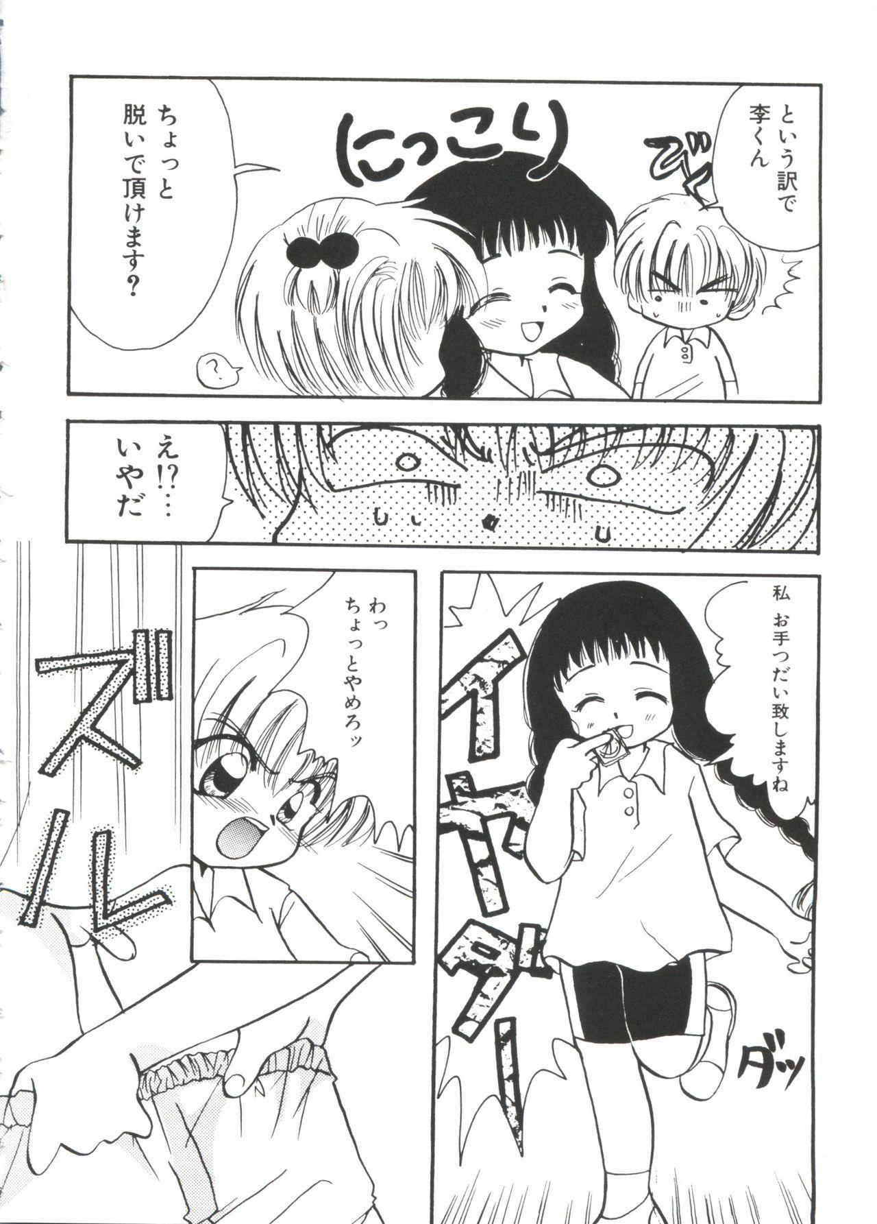 Ero-chan to Issho 2 147