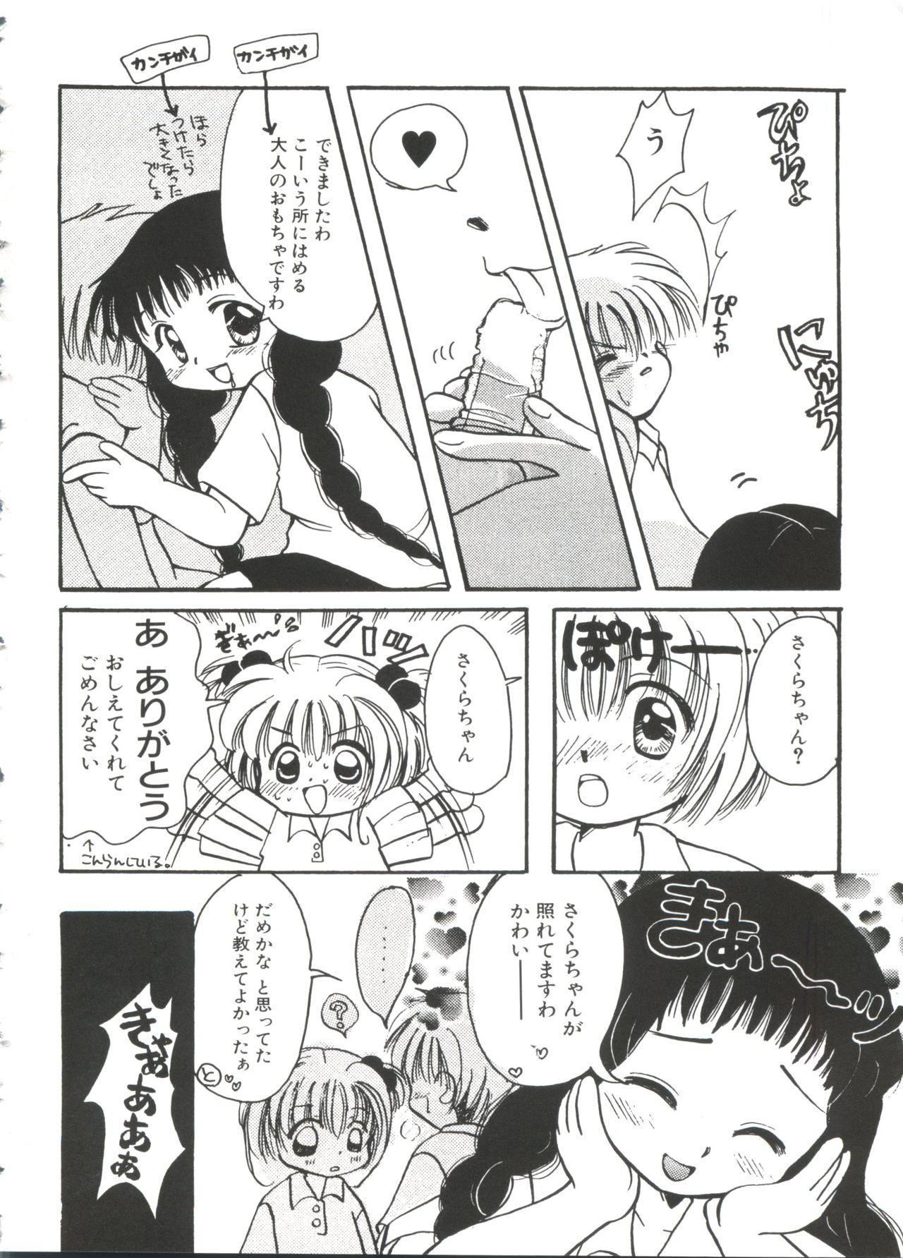 Ero-chan to Issho 2 149