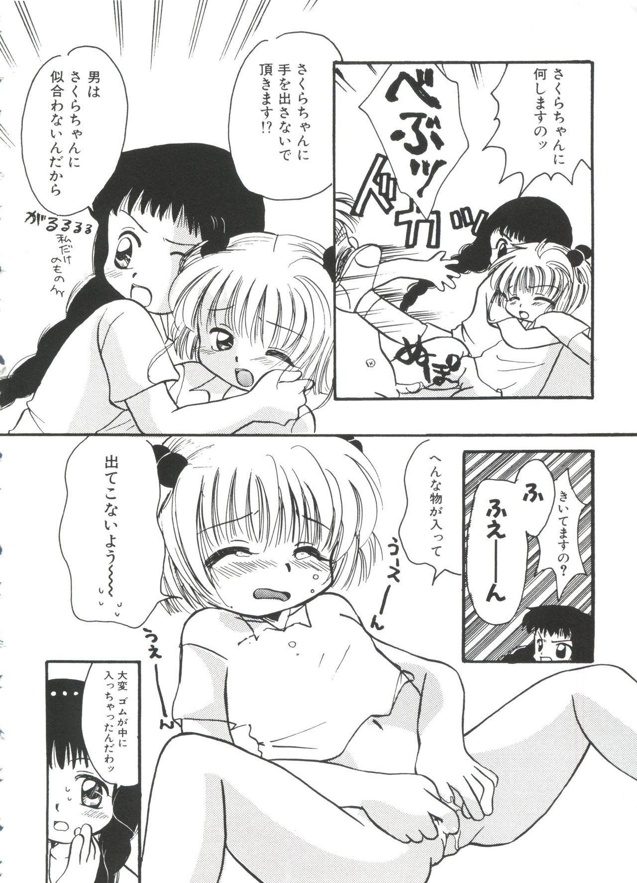 Ero-chan to Issho 2 151