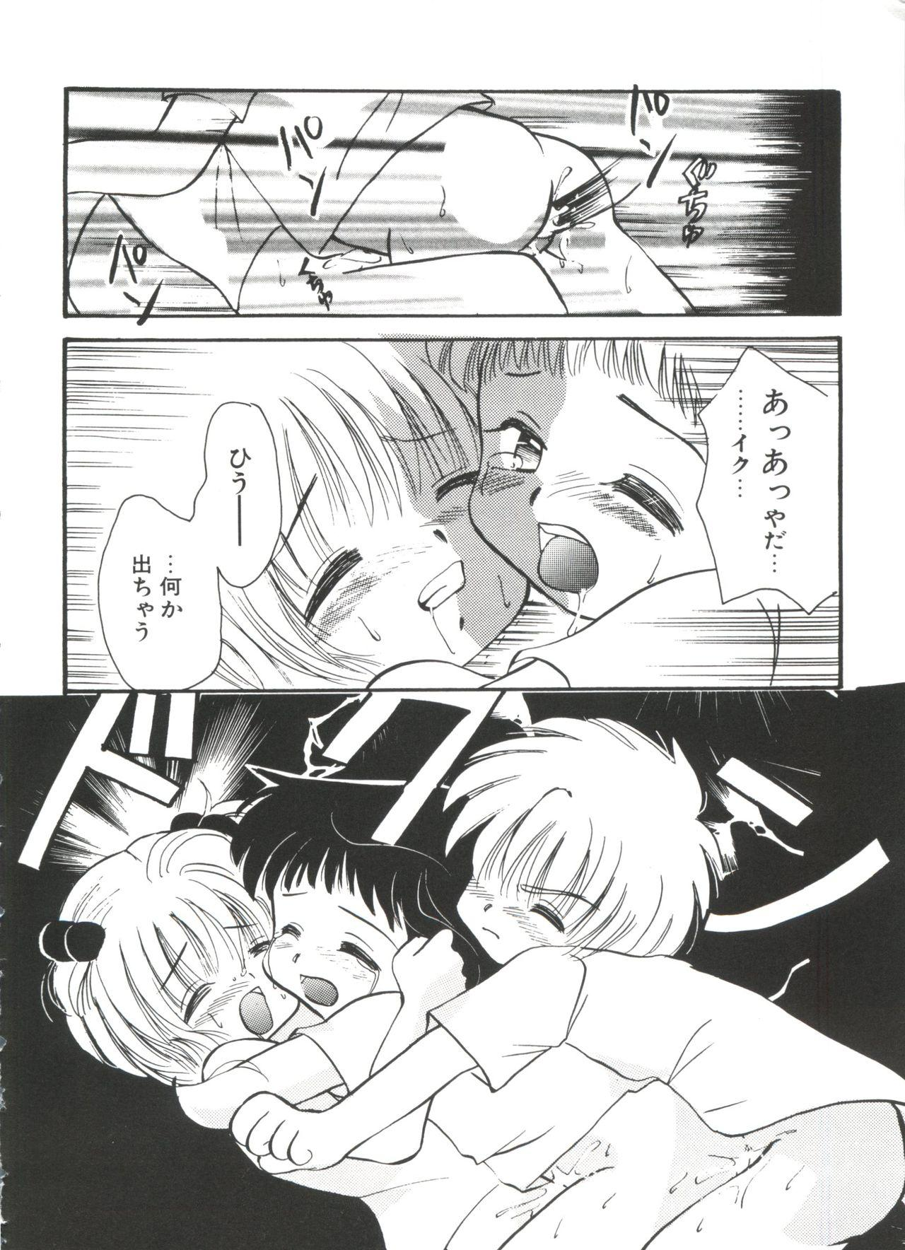 Ero-chan to Issho 2 157