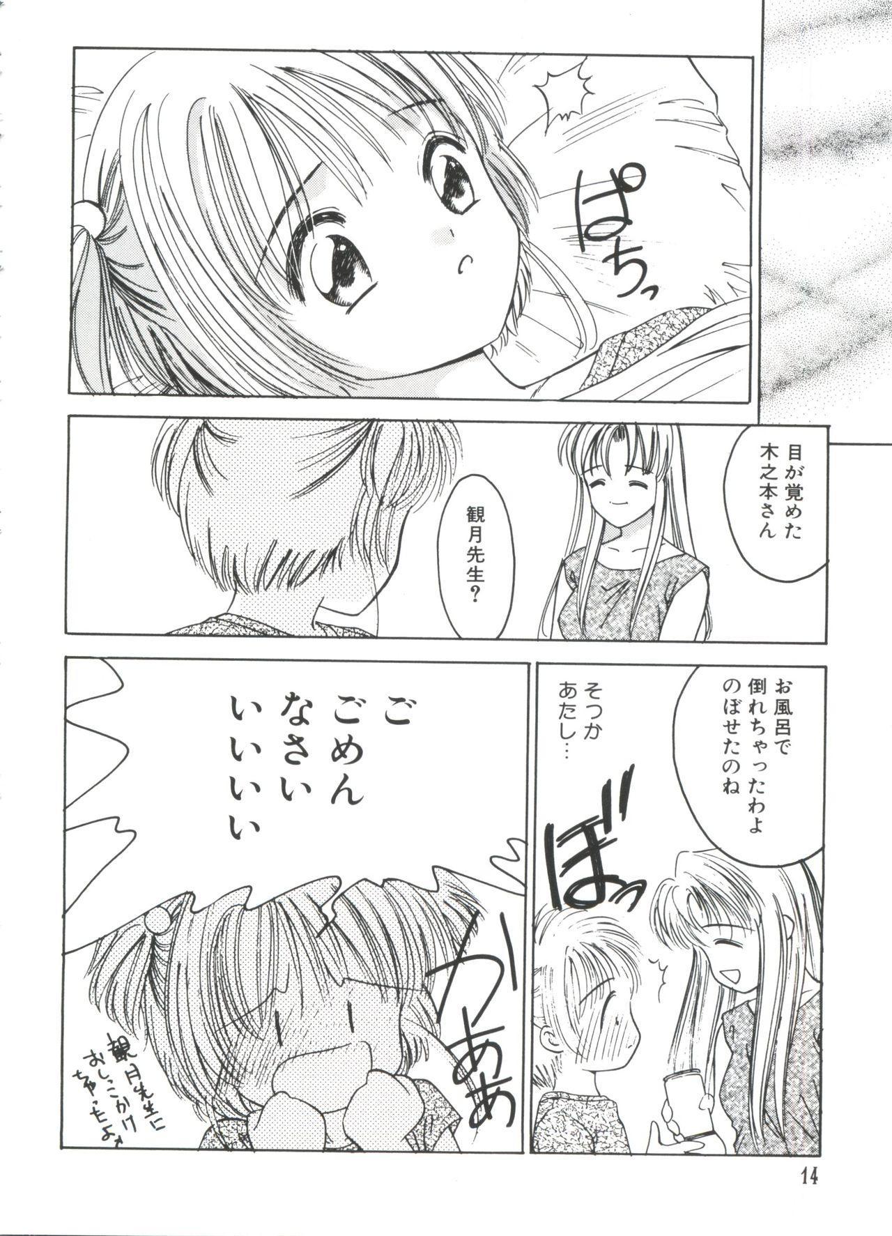 Ero-chan to Issho 2 15