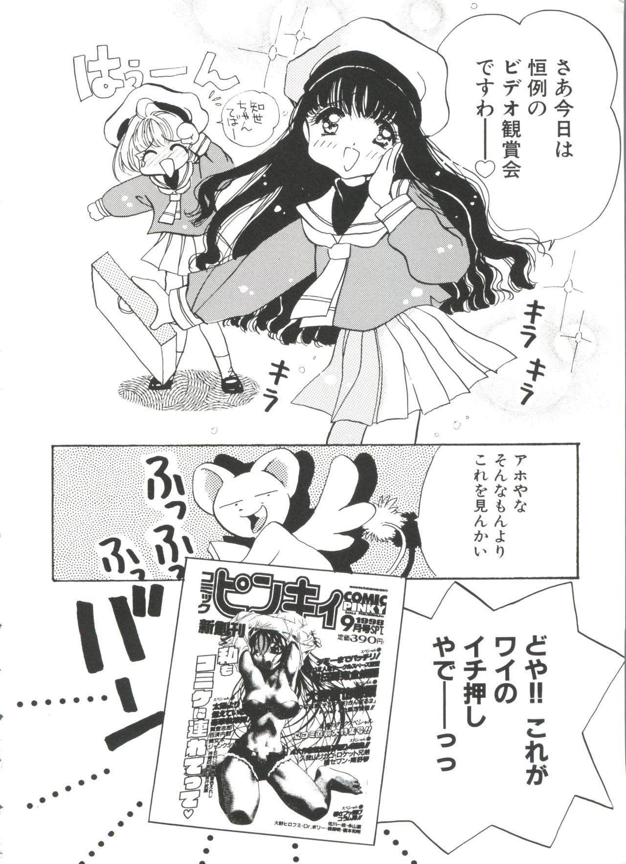 Ero-chan to Issho 2 159
