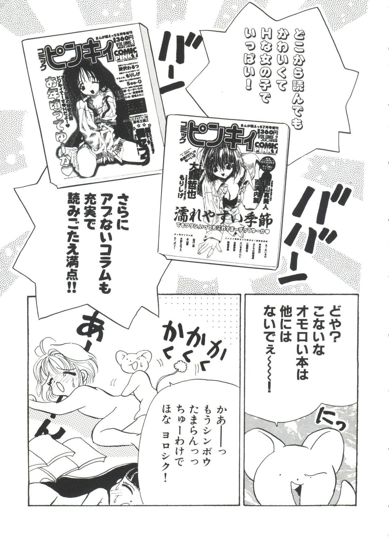 Ero-chan to Issho 2 160
