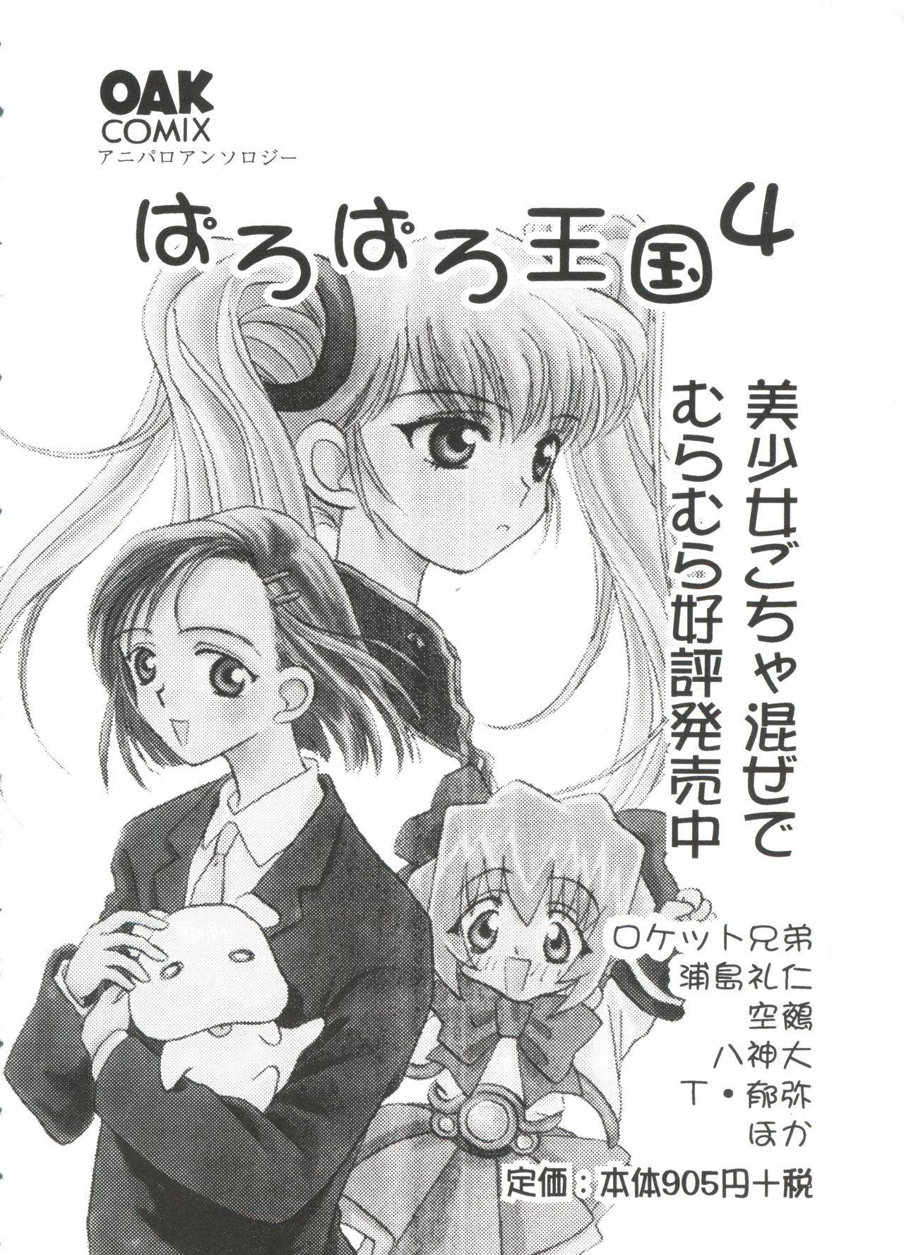 Ero-chan to Issho 2 161