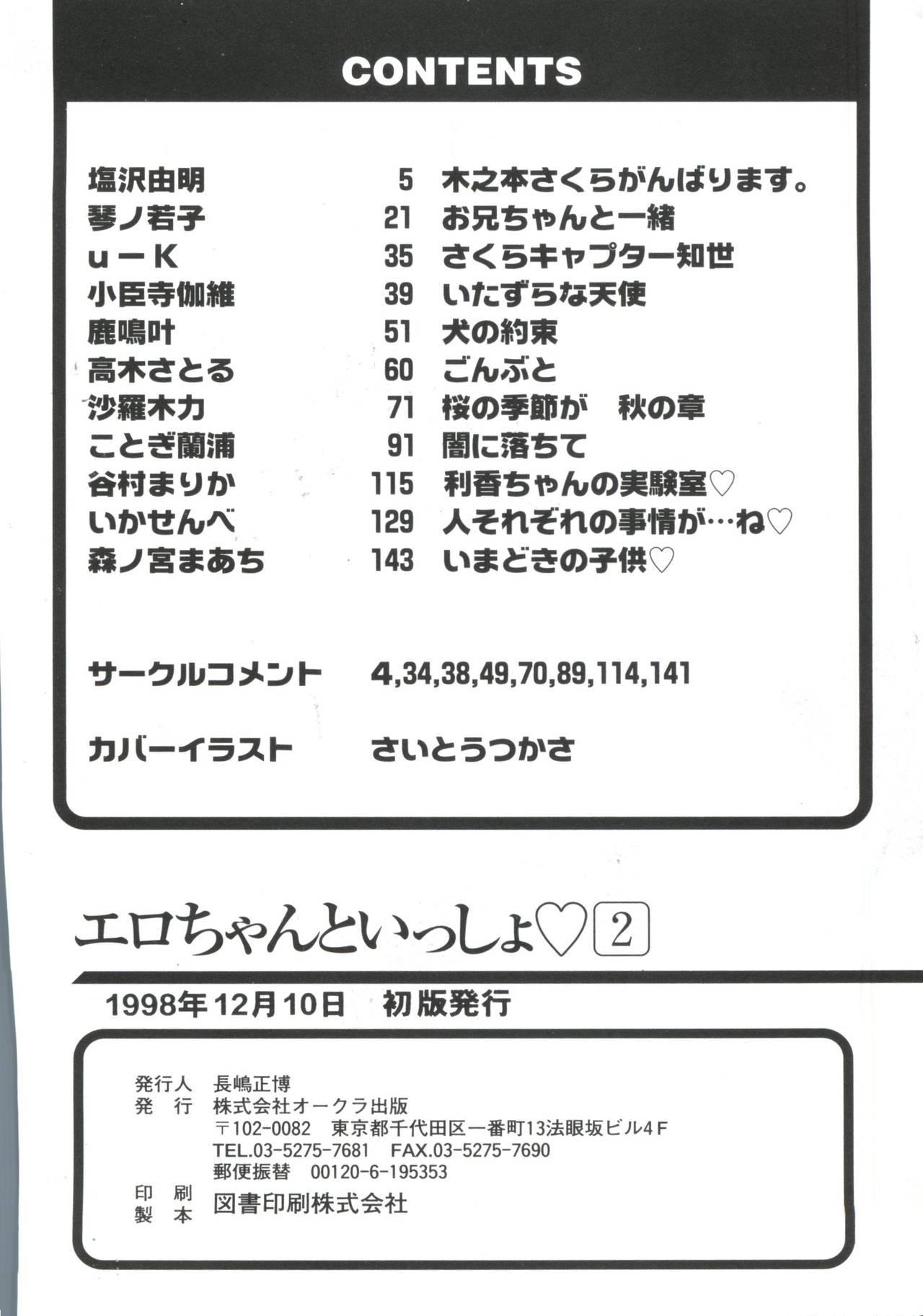 Ero-chan to Issho 2 163