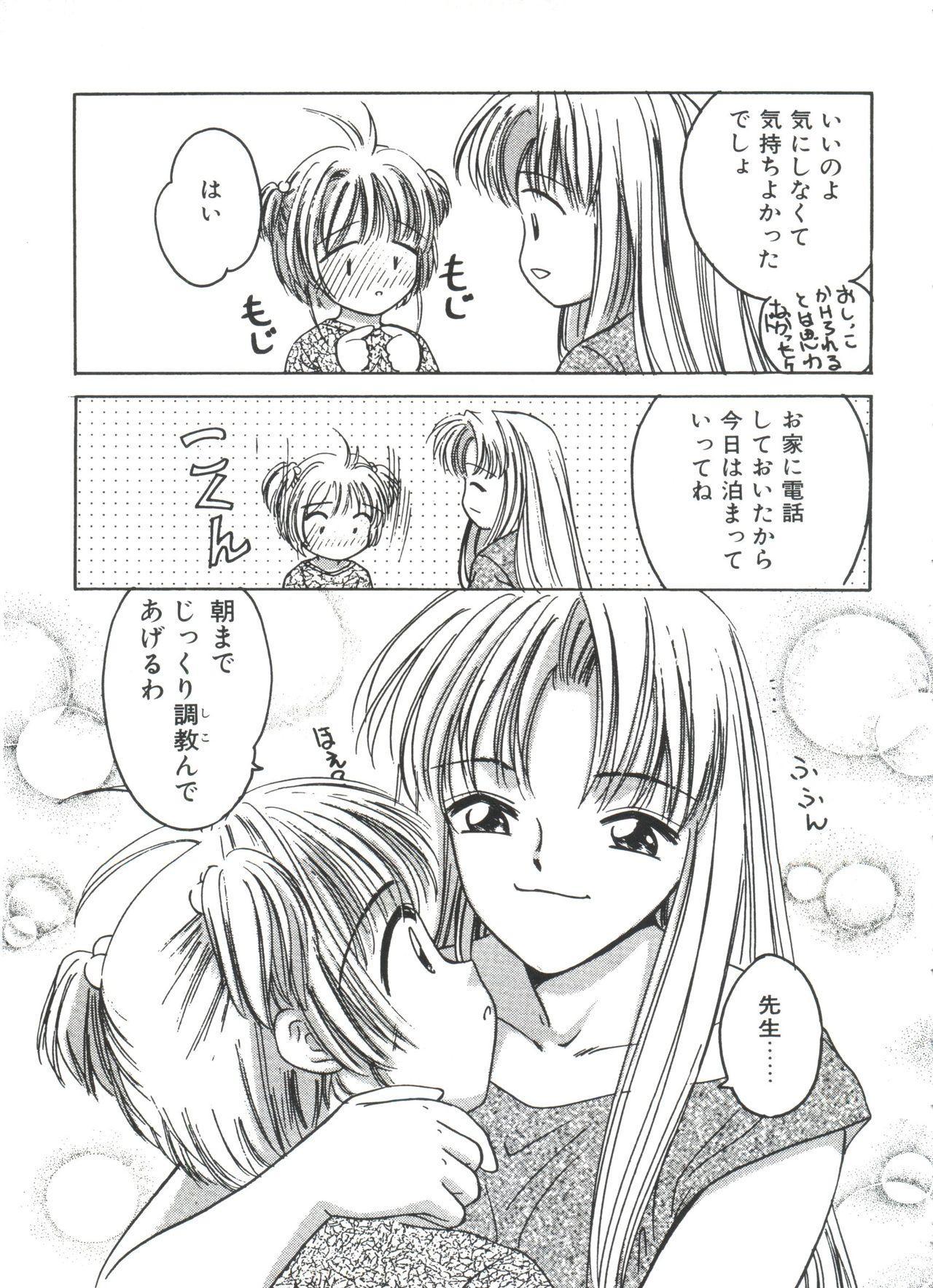 Ero-chan to Issho 2 16