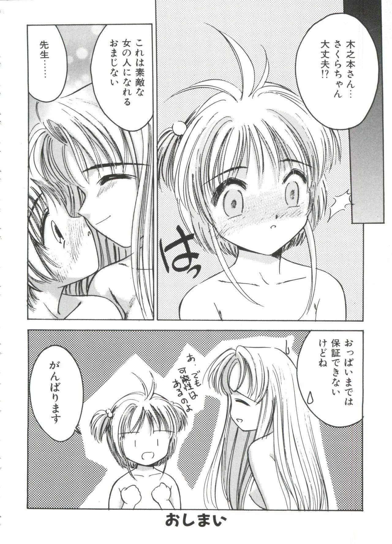 Ero-chan to Issho 2 21