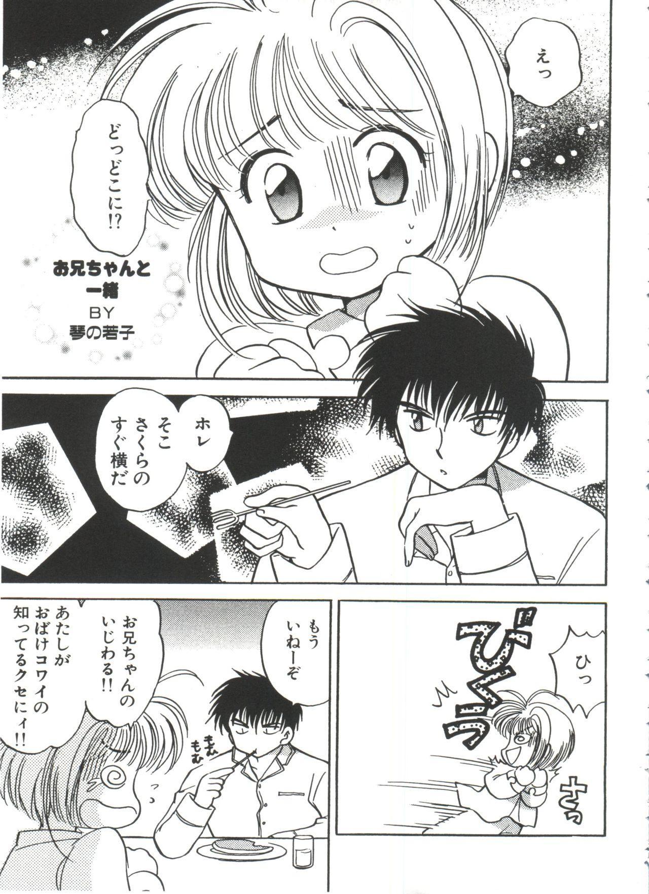 Ero-chan to Issho 2 22