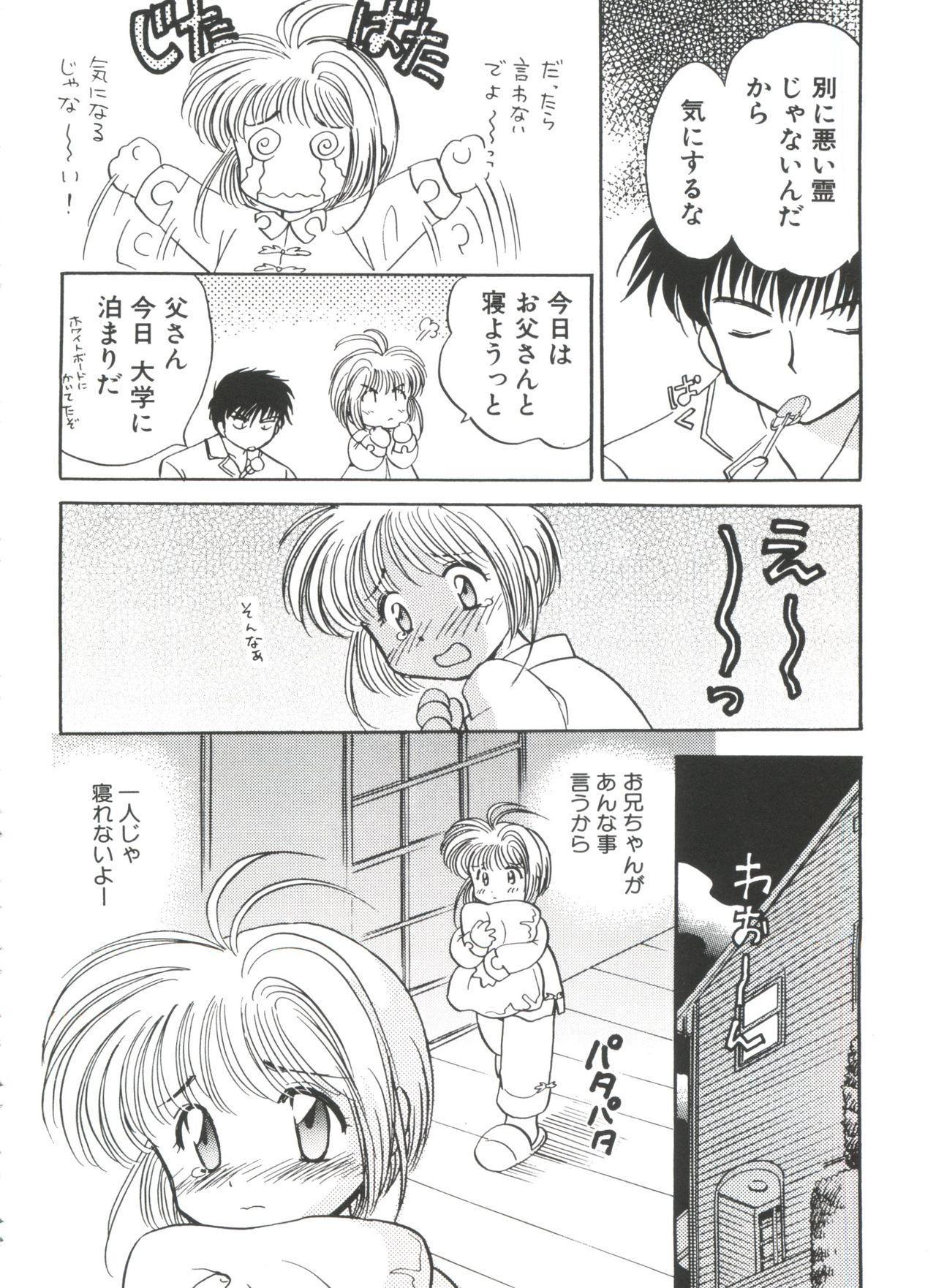 Ero-chan to Issho 2 23