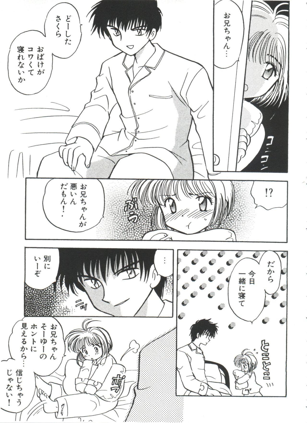 Ero-chan to Issho 2 24