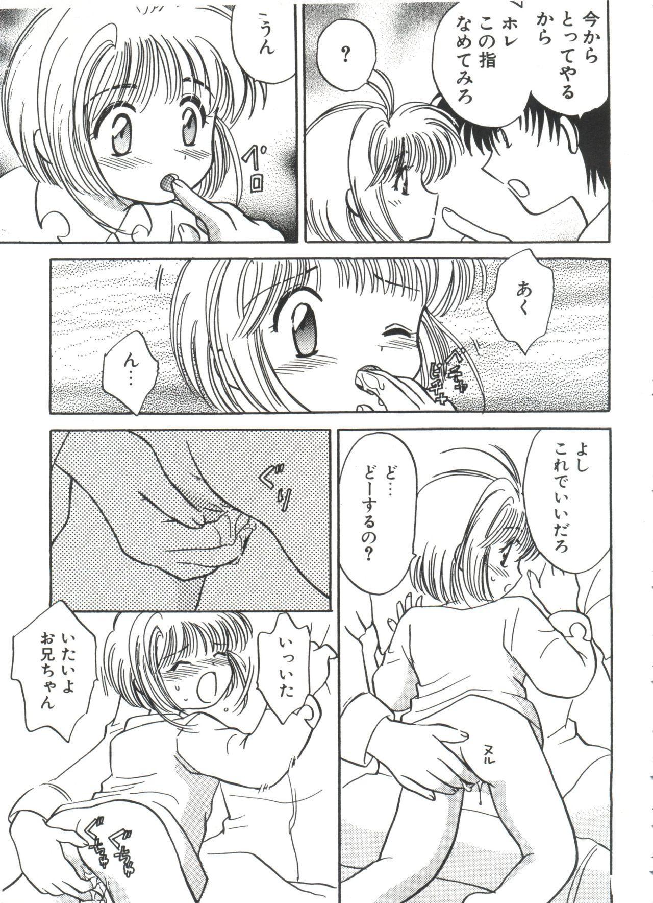 Ero-chan to Issho 2 26