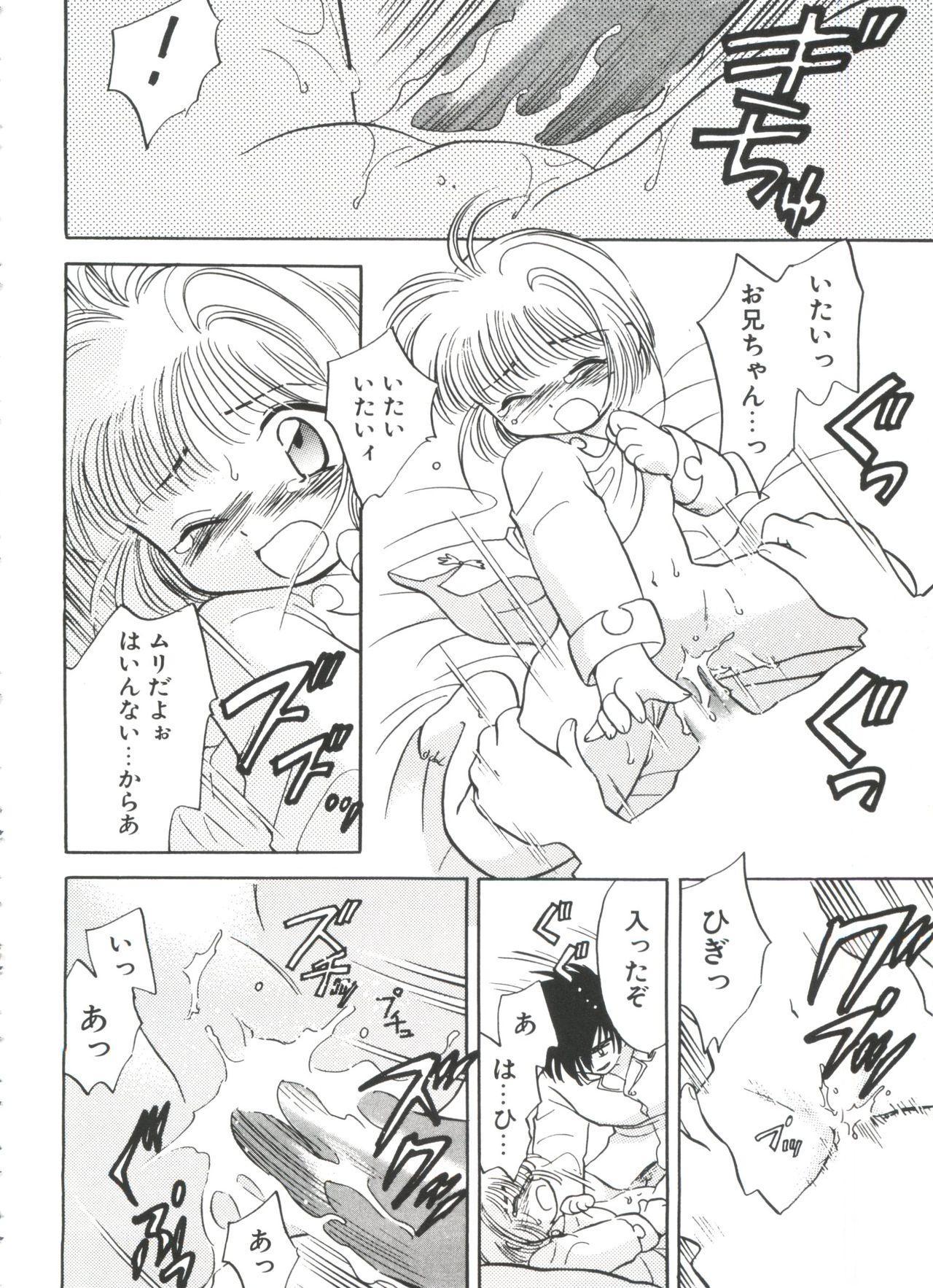 Ero-chan to Issho 2 29