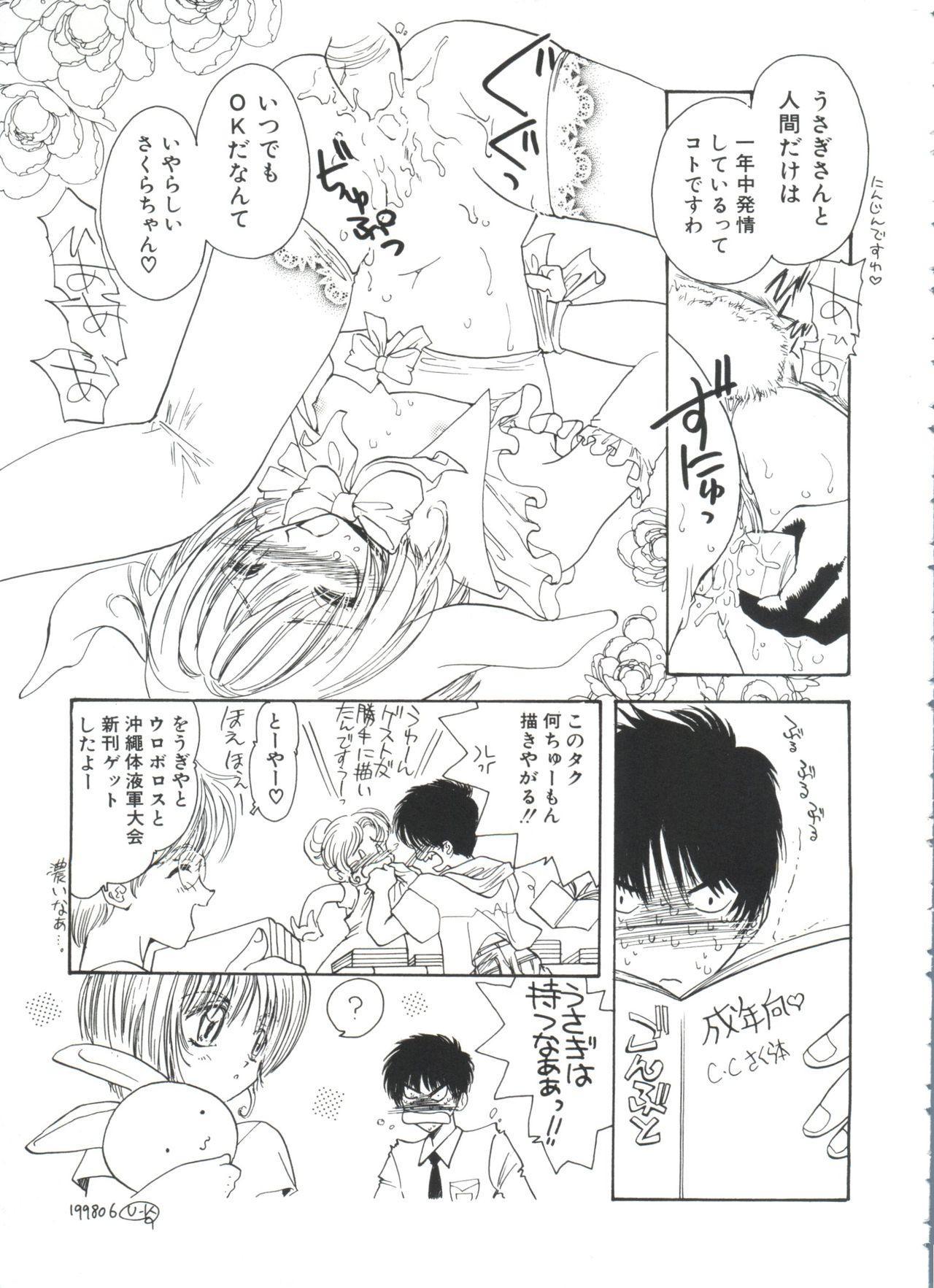 Ero-chan to Issho 2 38