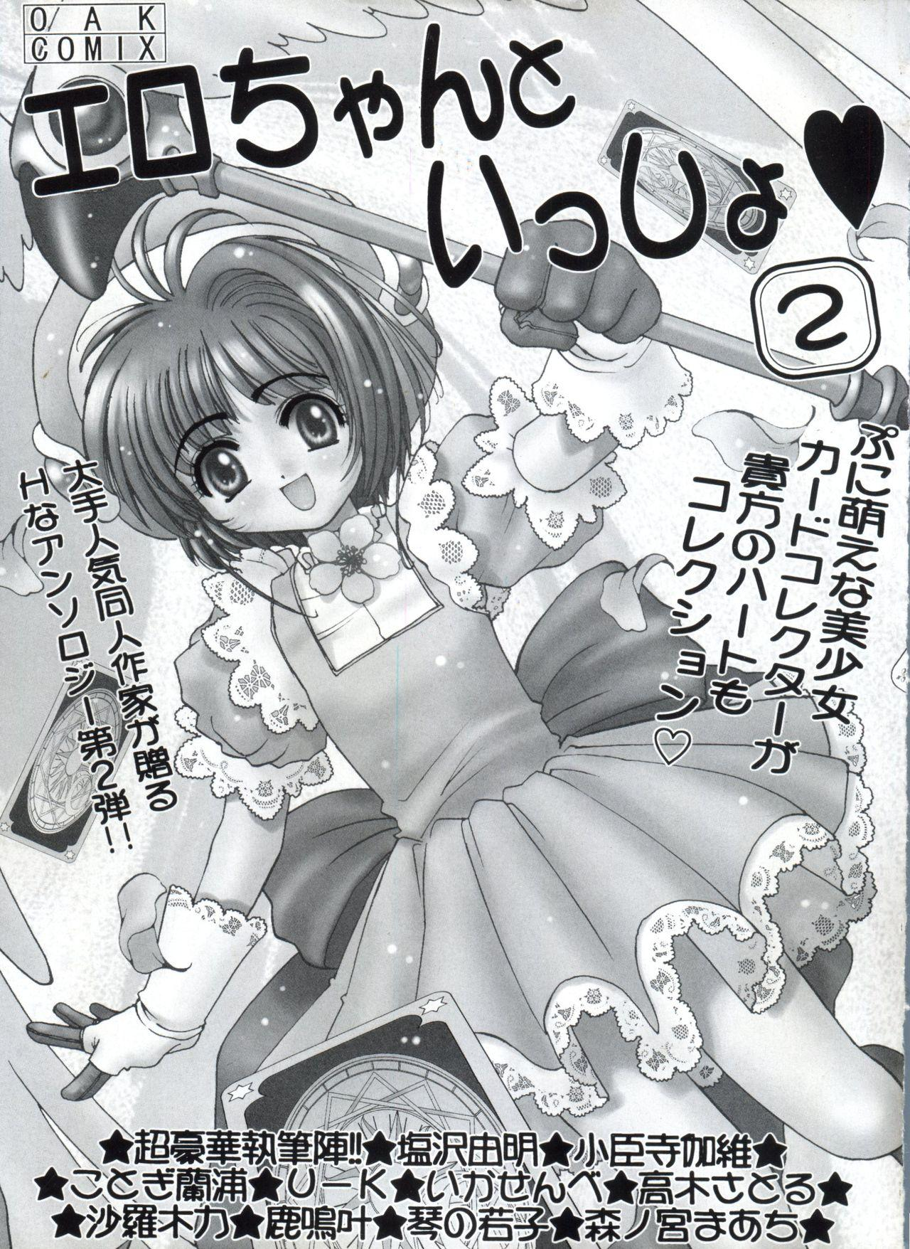 Ero-chan to Issho 2 3