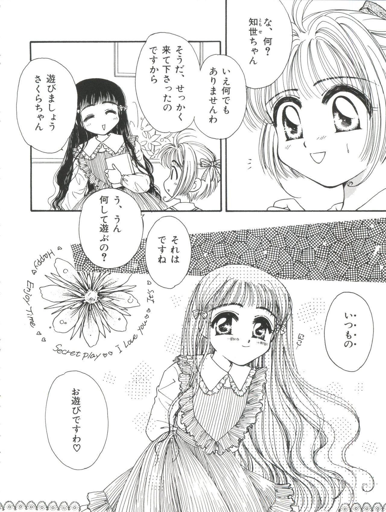 Ero-chan to Issho 2 41