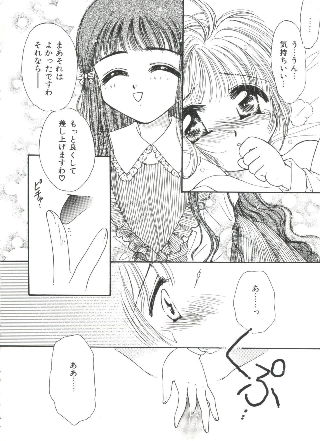 Ero-chan to Issho 2 45