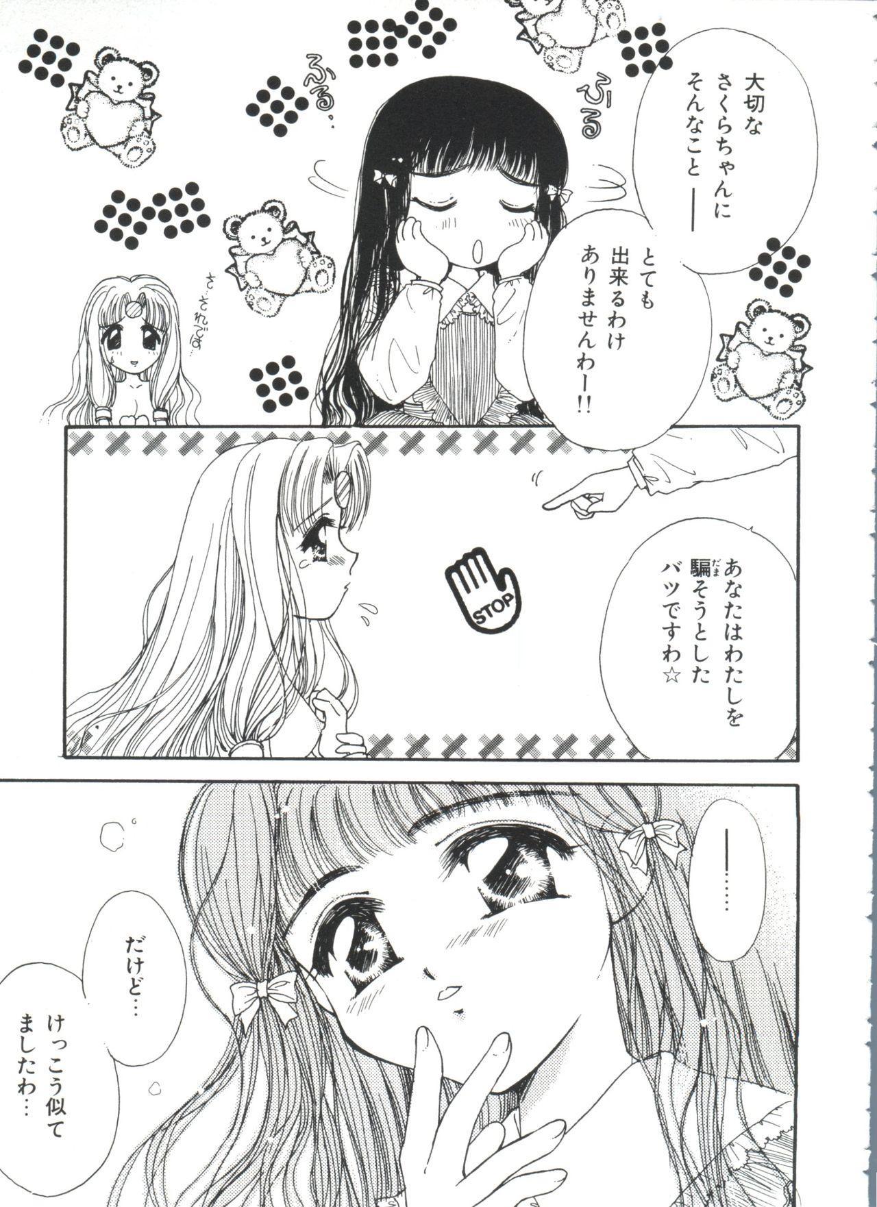 Ero-chan to Issho 2 48