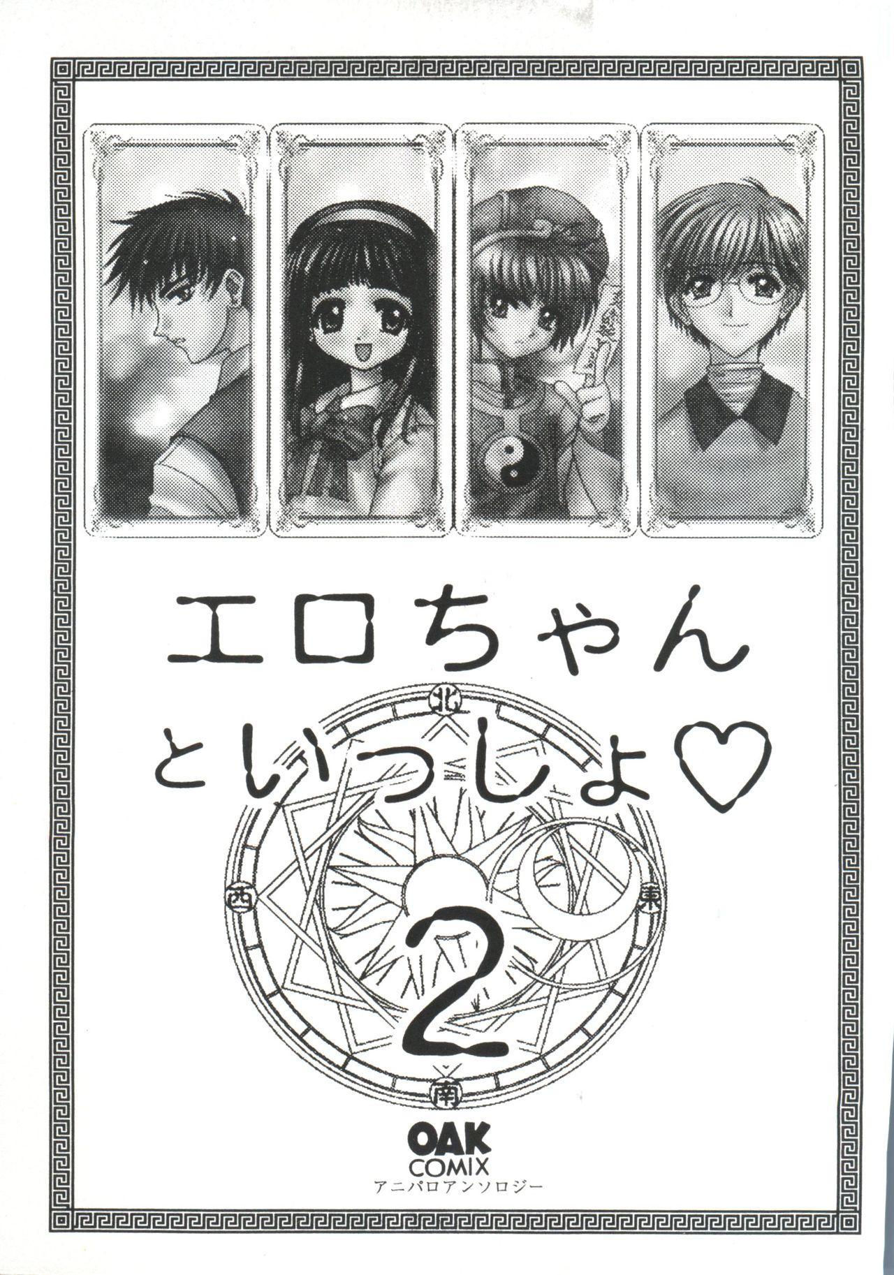 Ero-chan to Issho 2 4