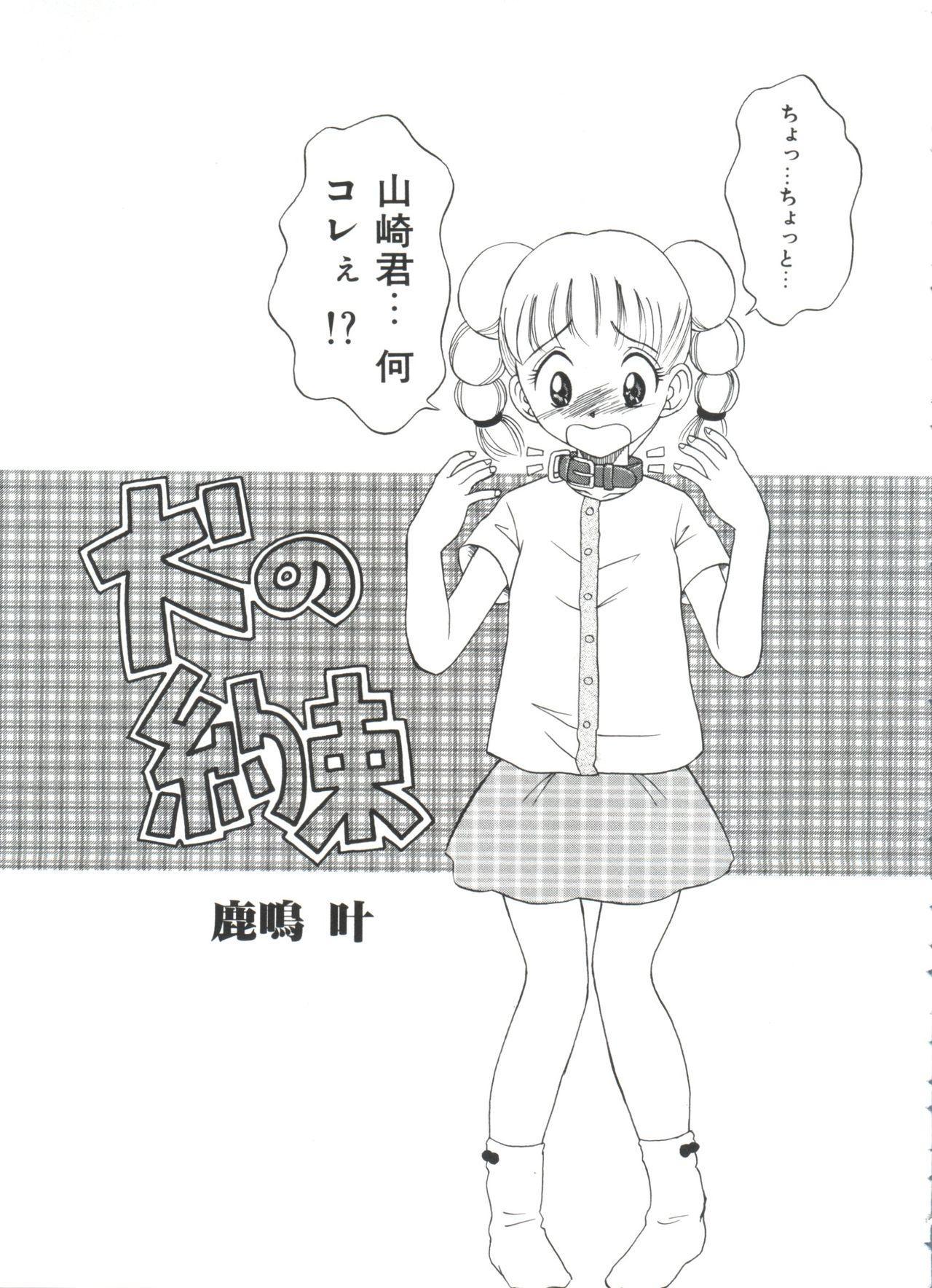 Ero-chan to Issho 2 52