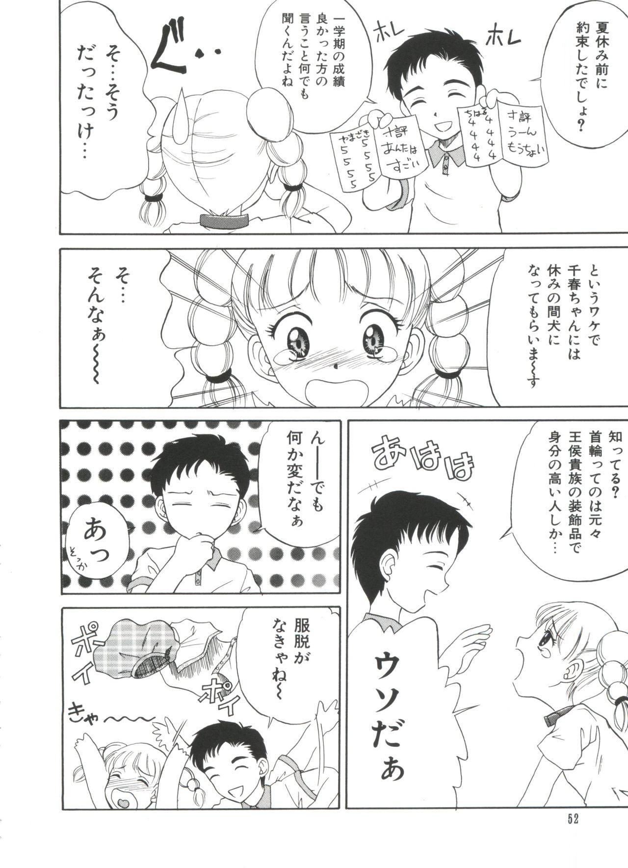 Ero-chan to Issho 2 53