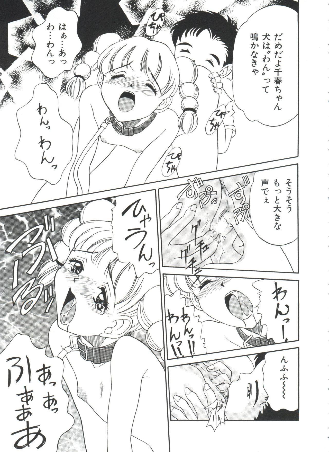 Ero-chan to Issho 2 56