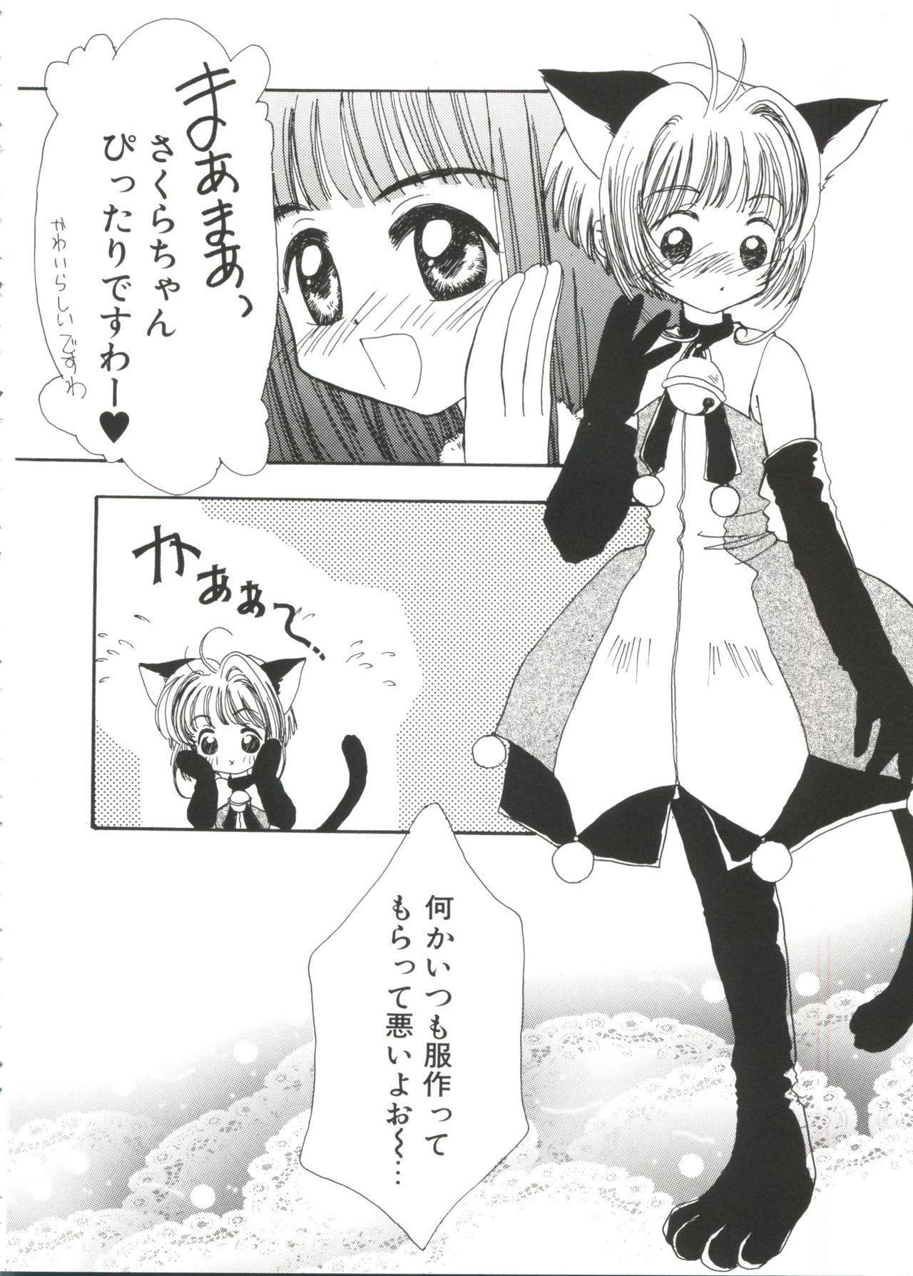 Ero-chan to Issho 2 61
