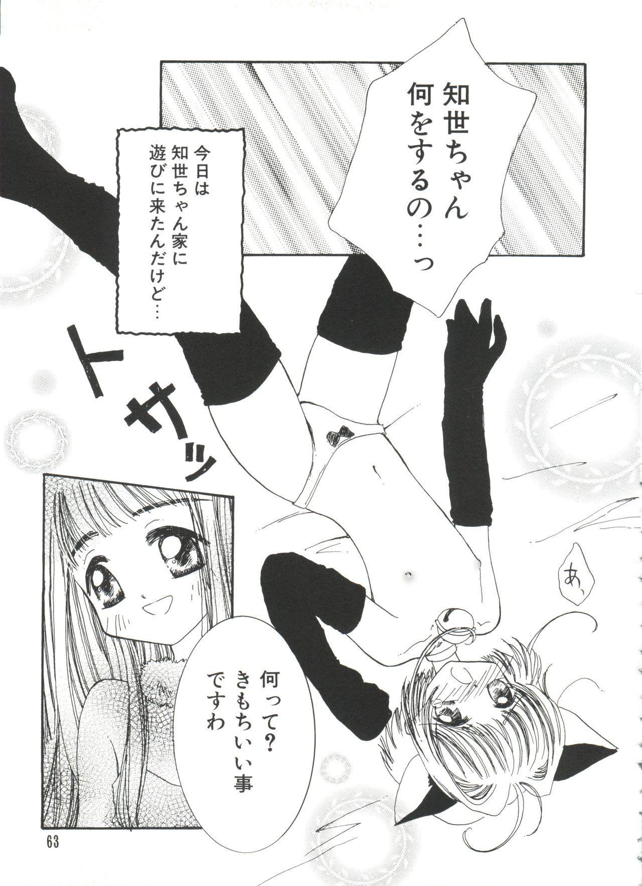 Ero-chan to Issho 2 64