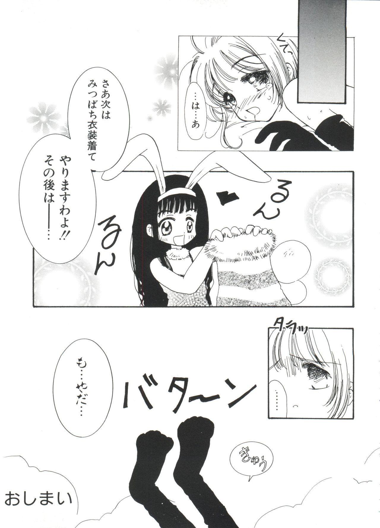 Ero-chan to Issho 2 70