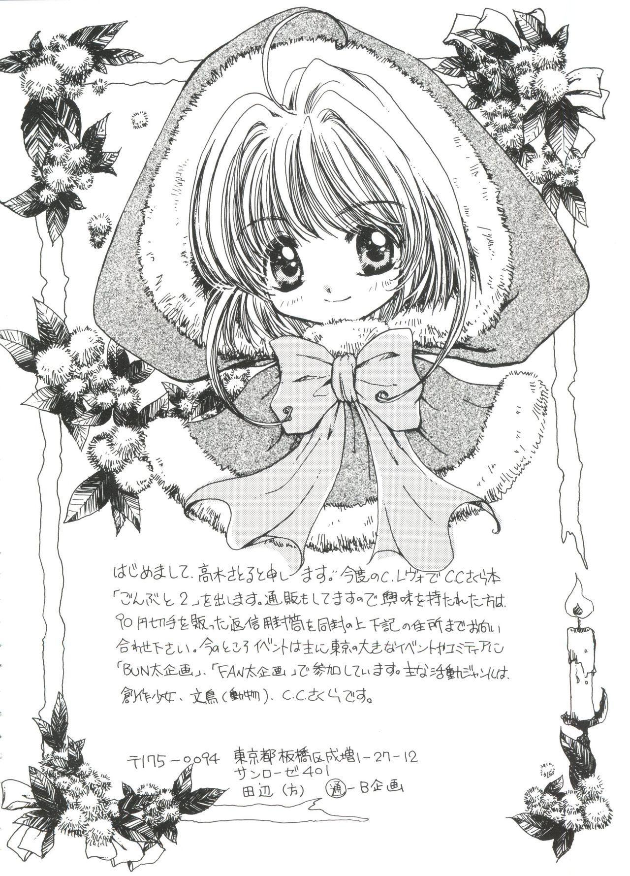 Ero-chan to Issho 2 71