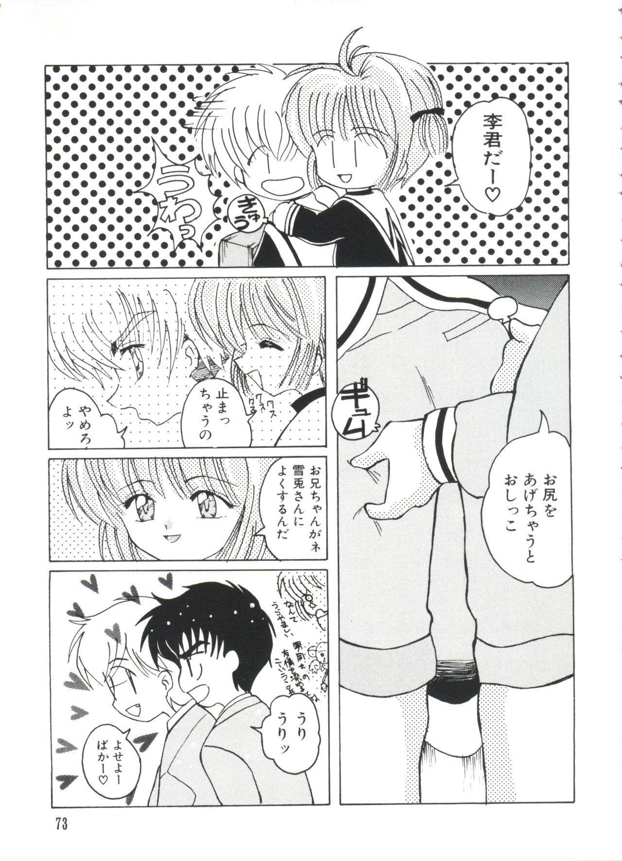 Ero-chan to Issho 2 74