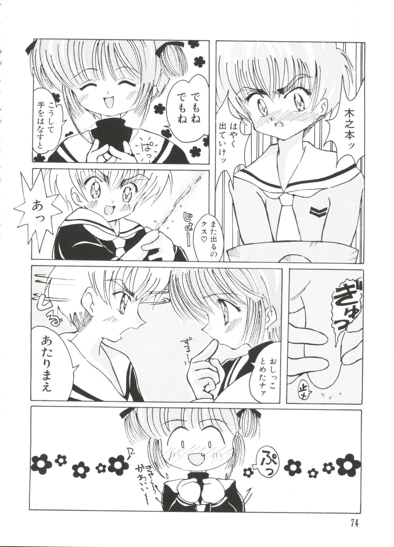 Ero-chan to Issho 2 75