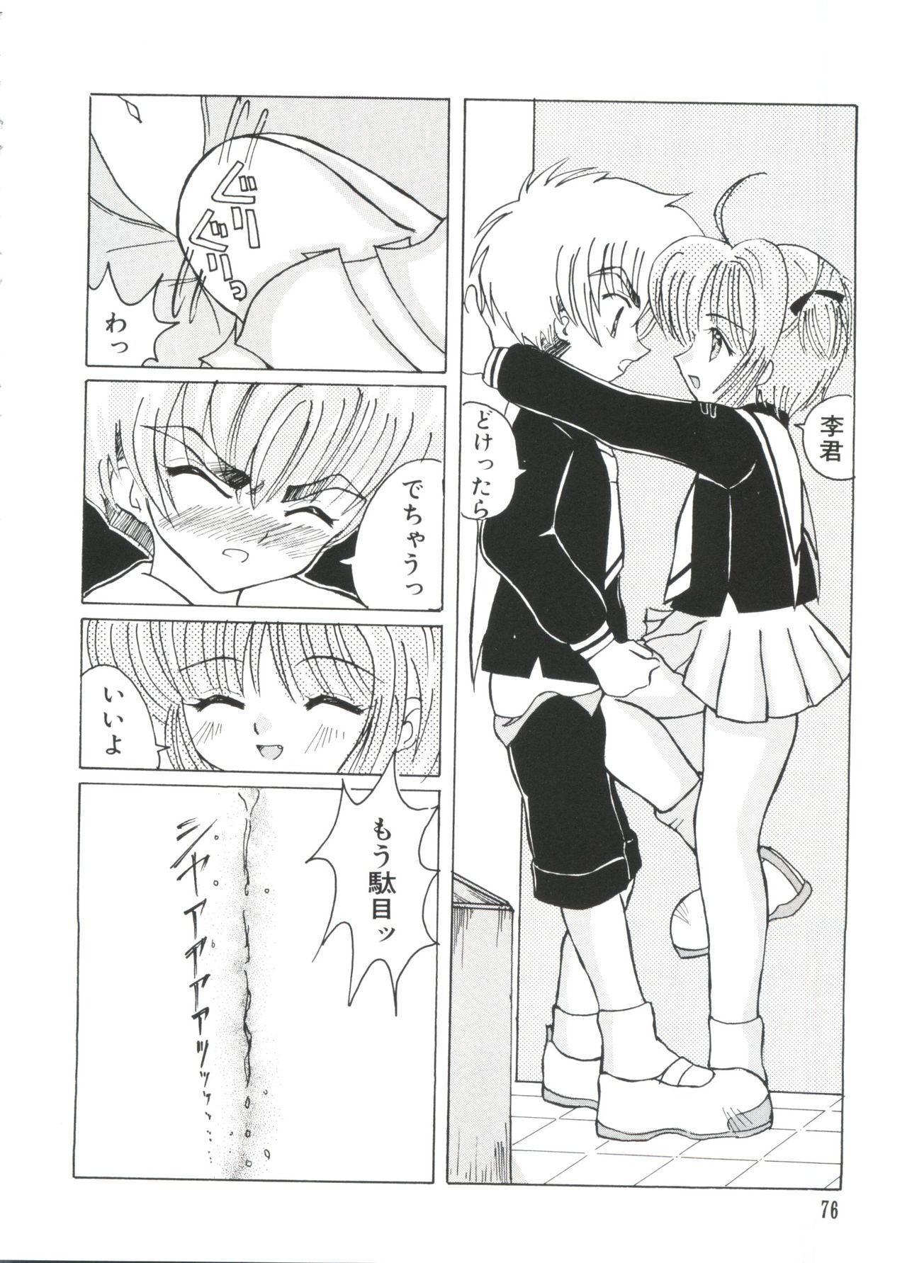 Ero-chan to Issho 2 77