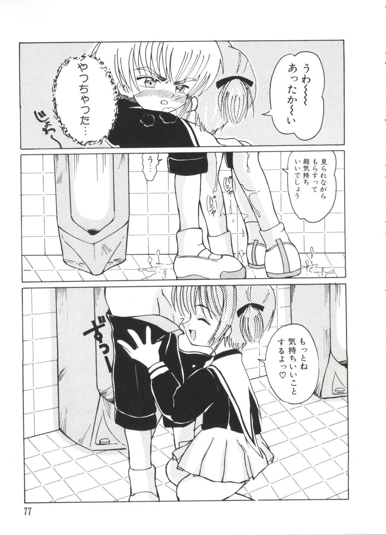 Ero-chan to Issho 2 78