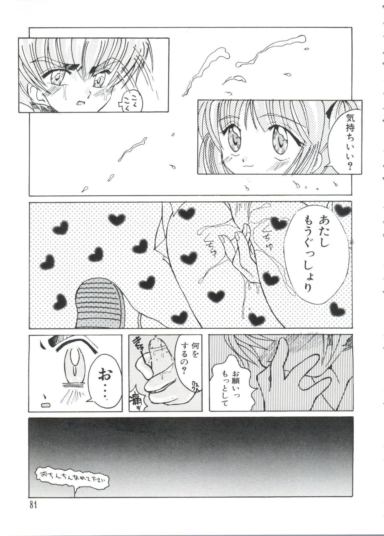 Ero-chan to Issho 2 82