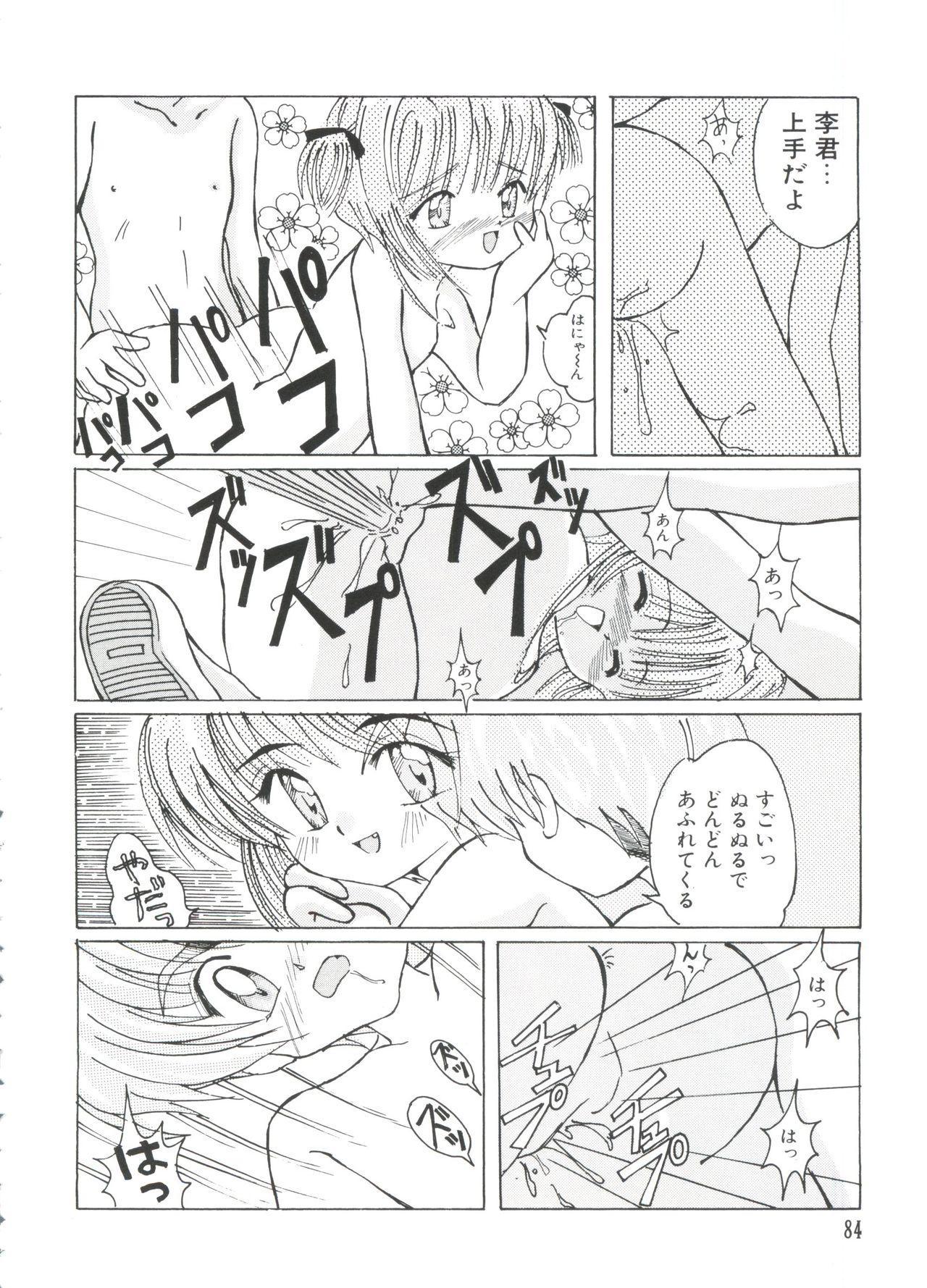 Ero-chan to Issho 2 85