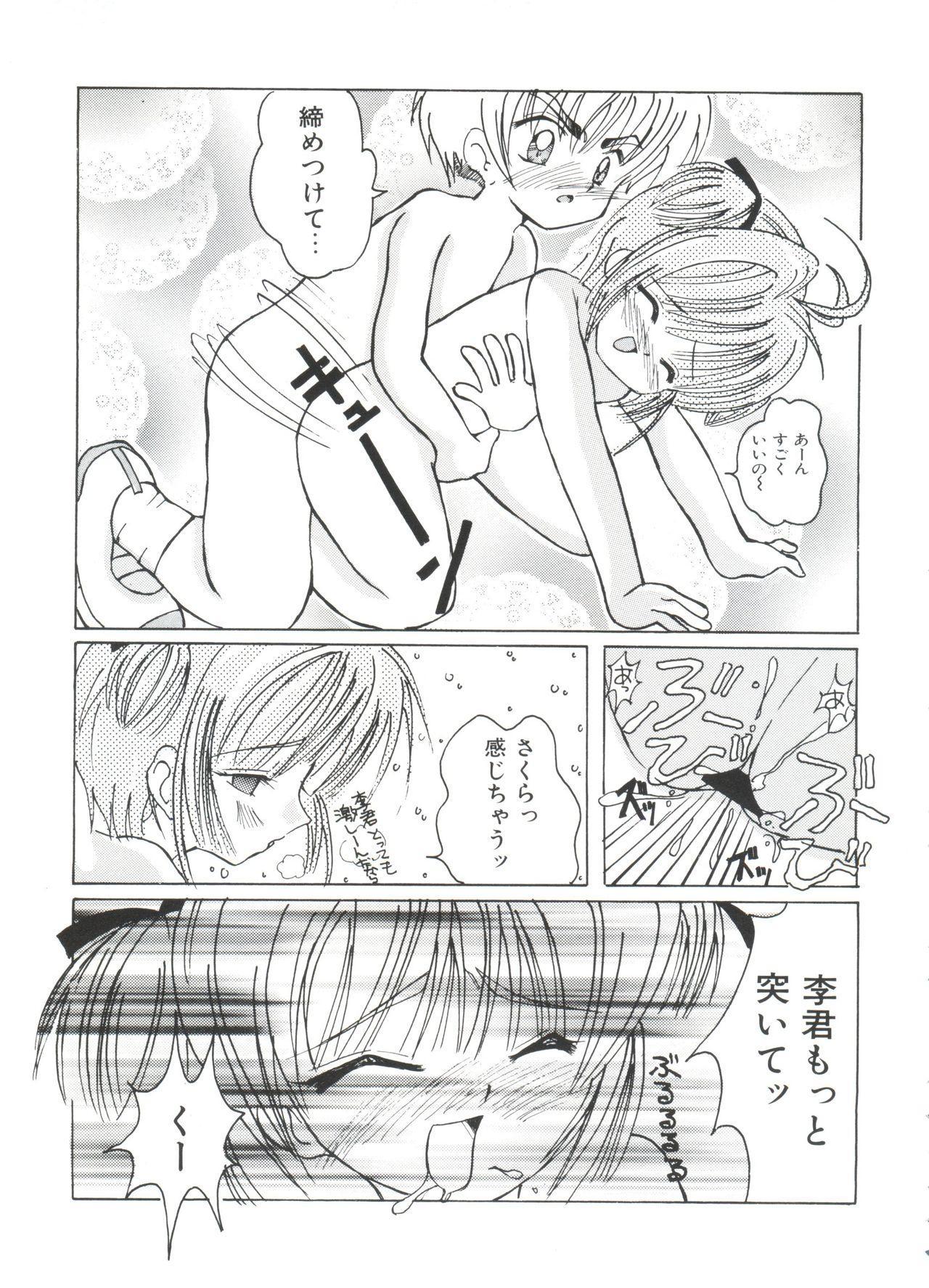 Ero-chan to Issho 2 86