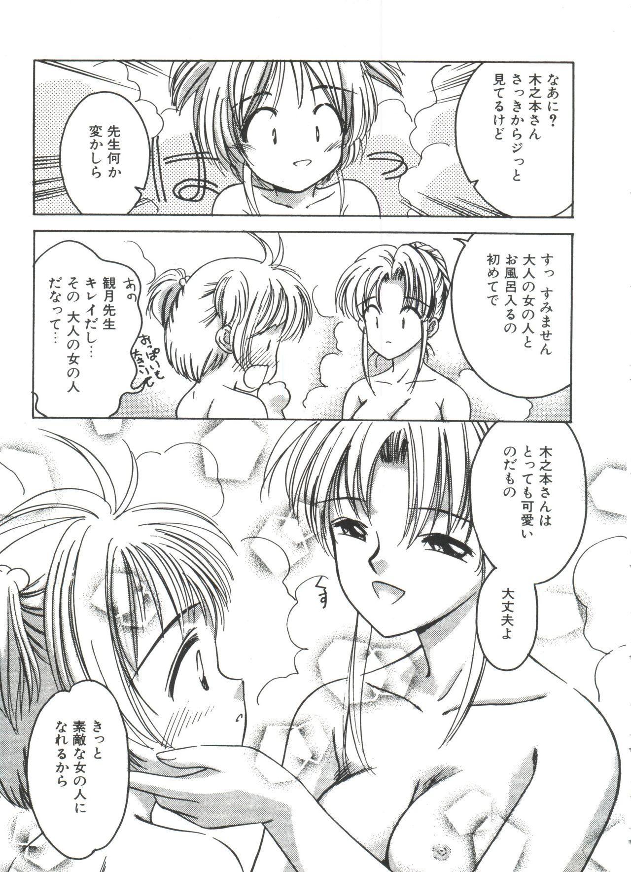 Ero-chan to Issho 2 8