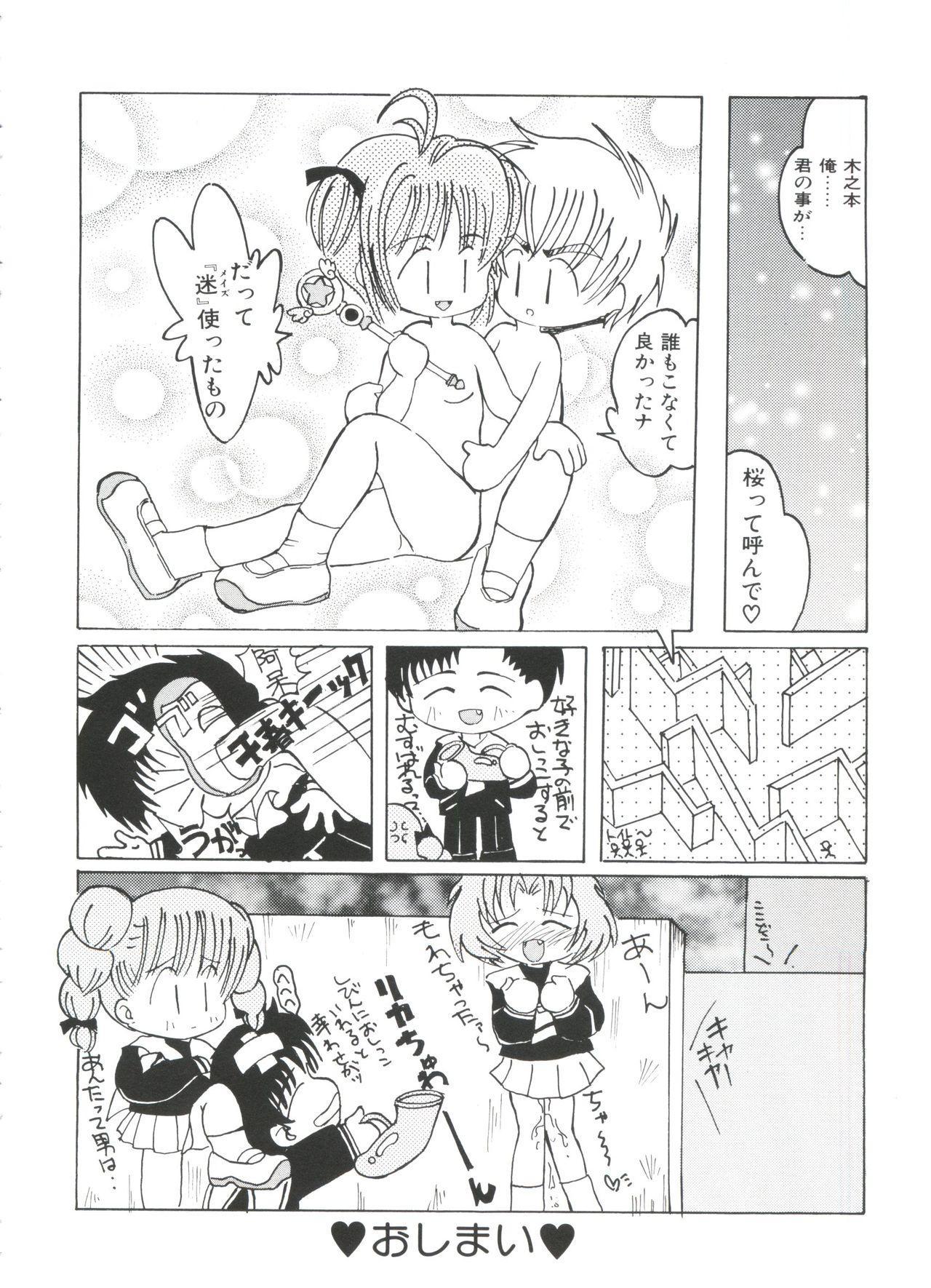 Ero-chan to Issho 2 89