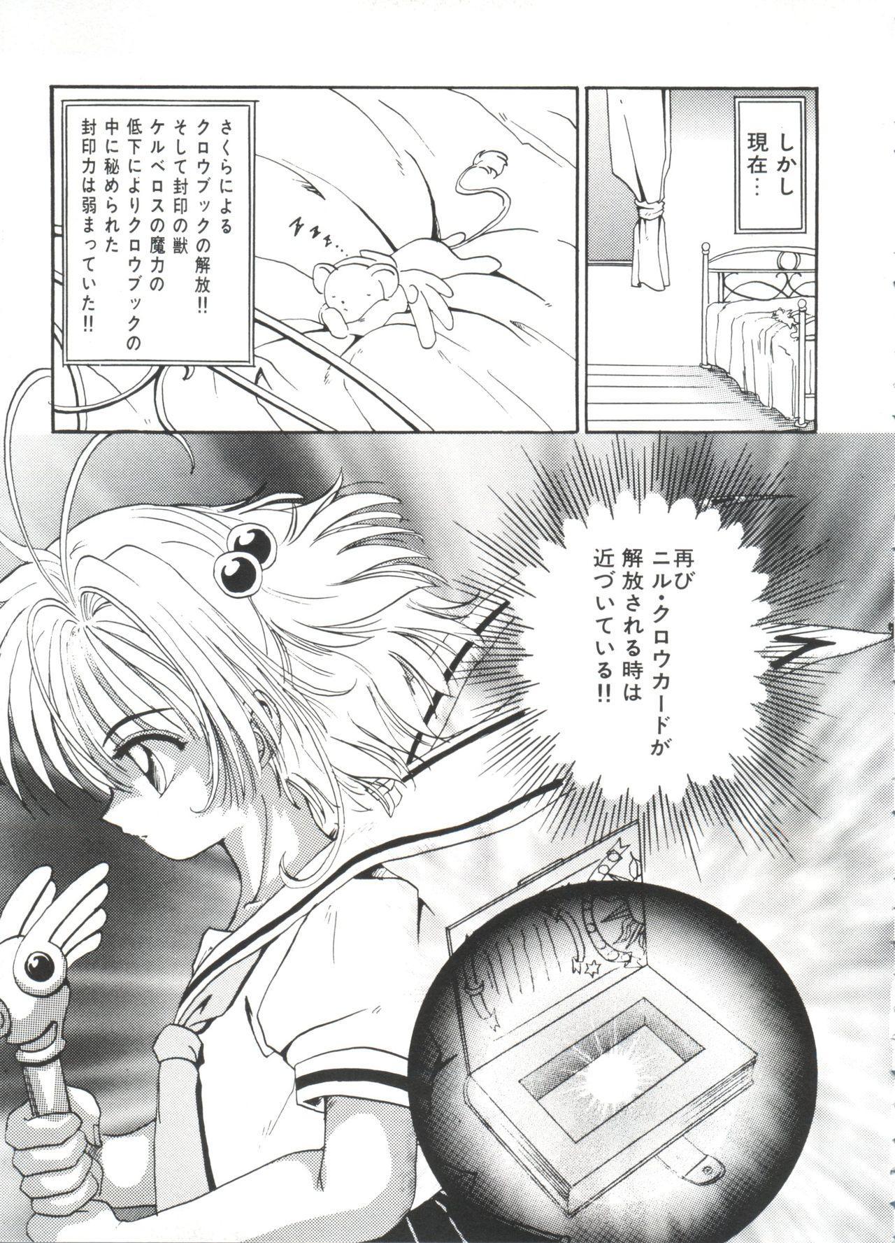 Ero-chan to Issho 2 94